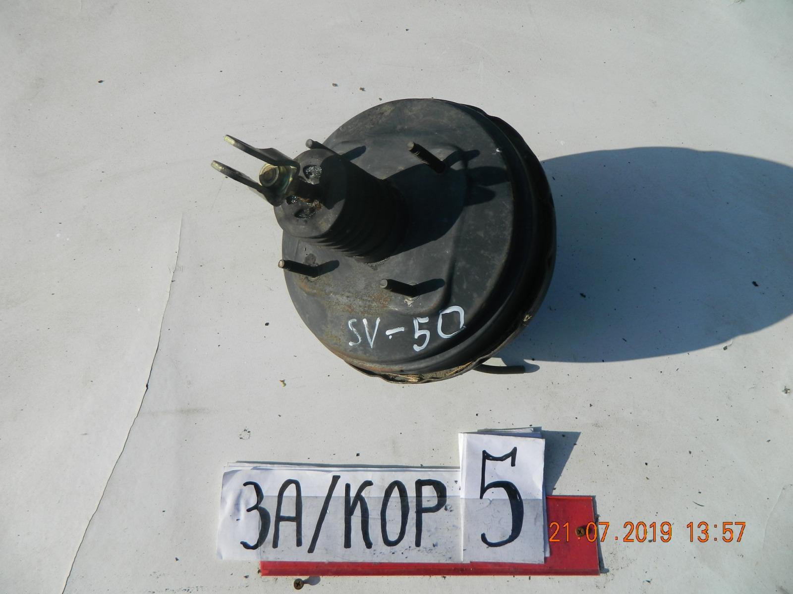 Вакумник тормозной Toyota Vista SV50 (б/у)