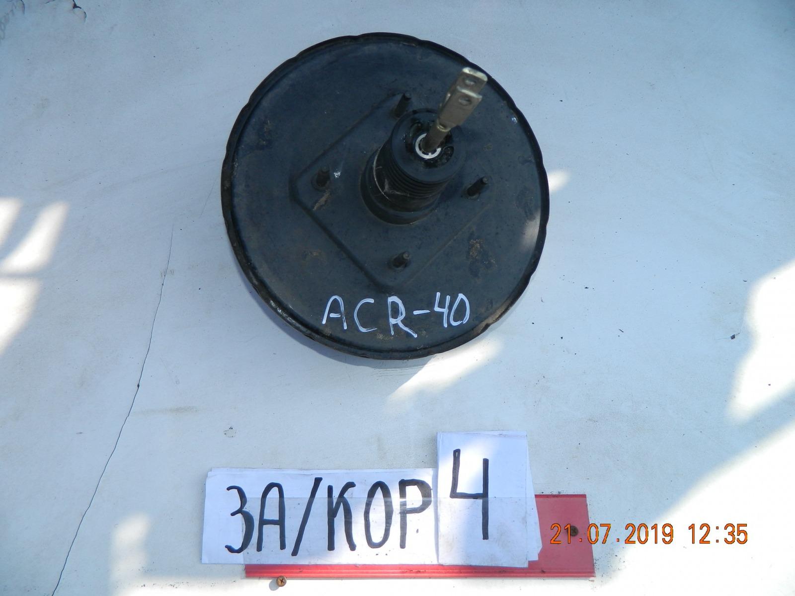Вакумник тормозной Toyota Estima ACR40 (б/у)