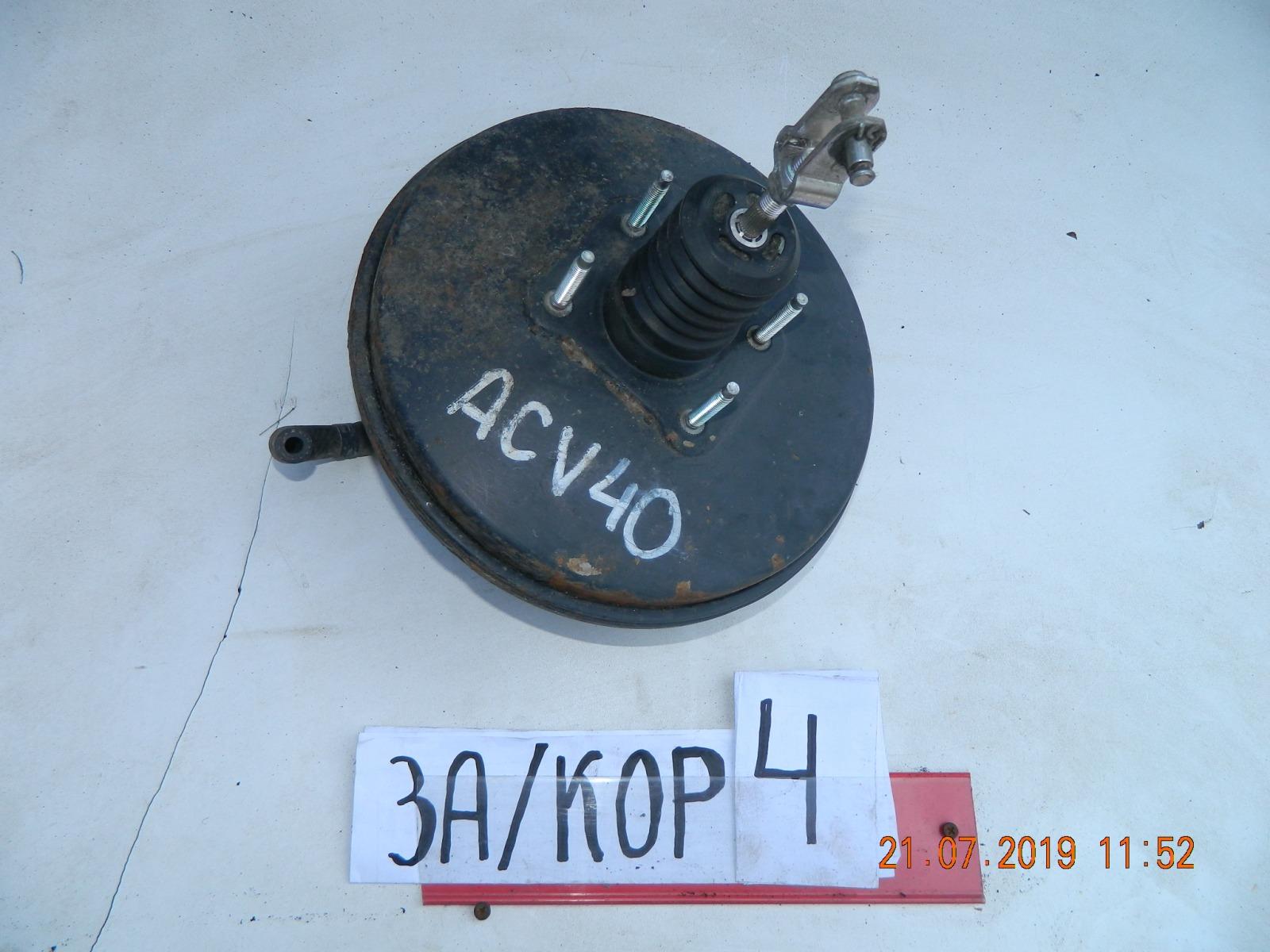 Вакумник тормозной Toyota Camry ACV40 (б/у)