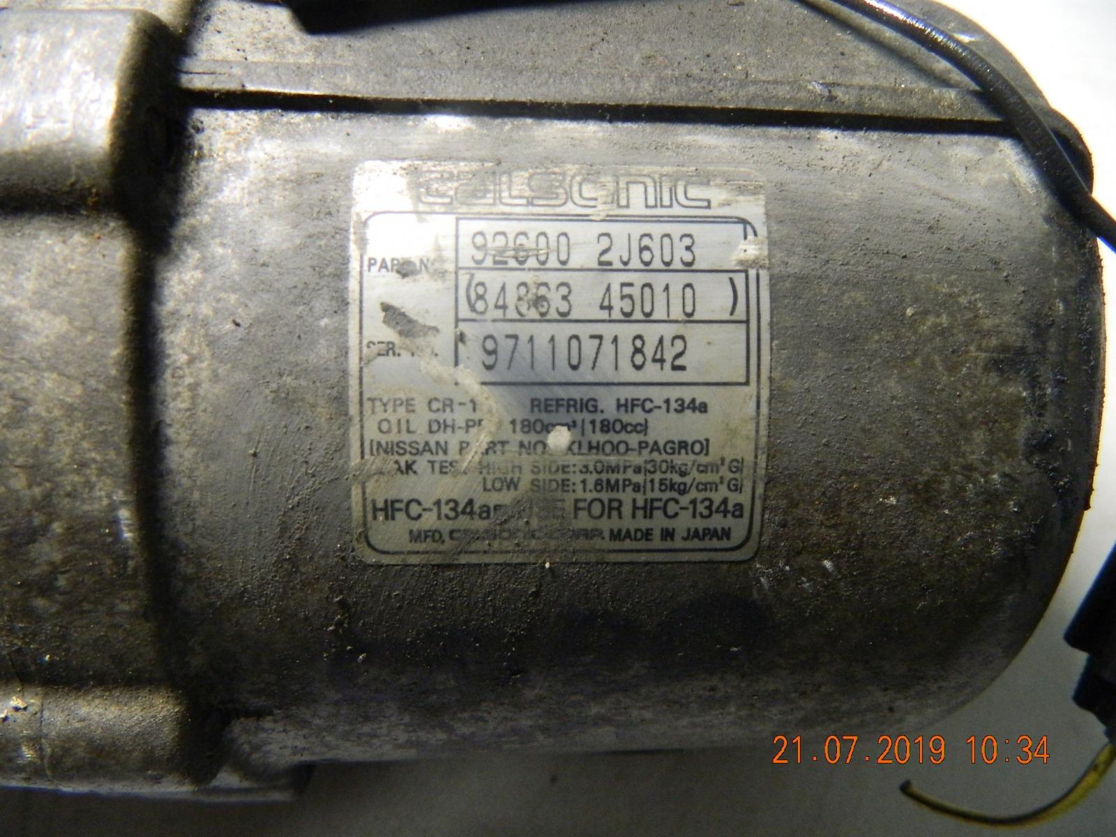 Шланг кондиционера Nissan Ad YD22 (б/у)