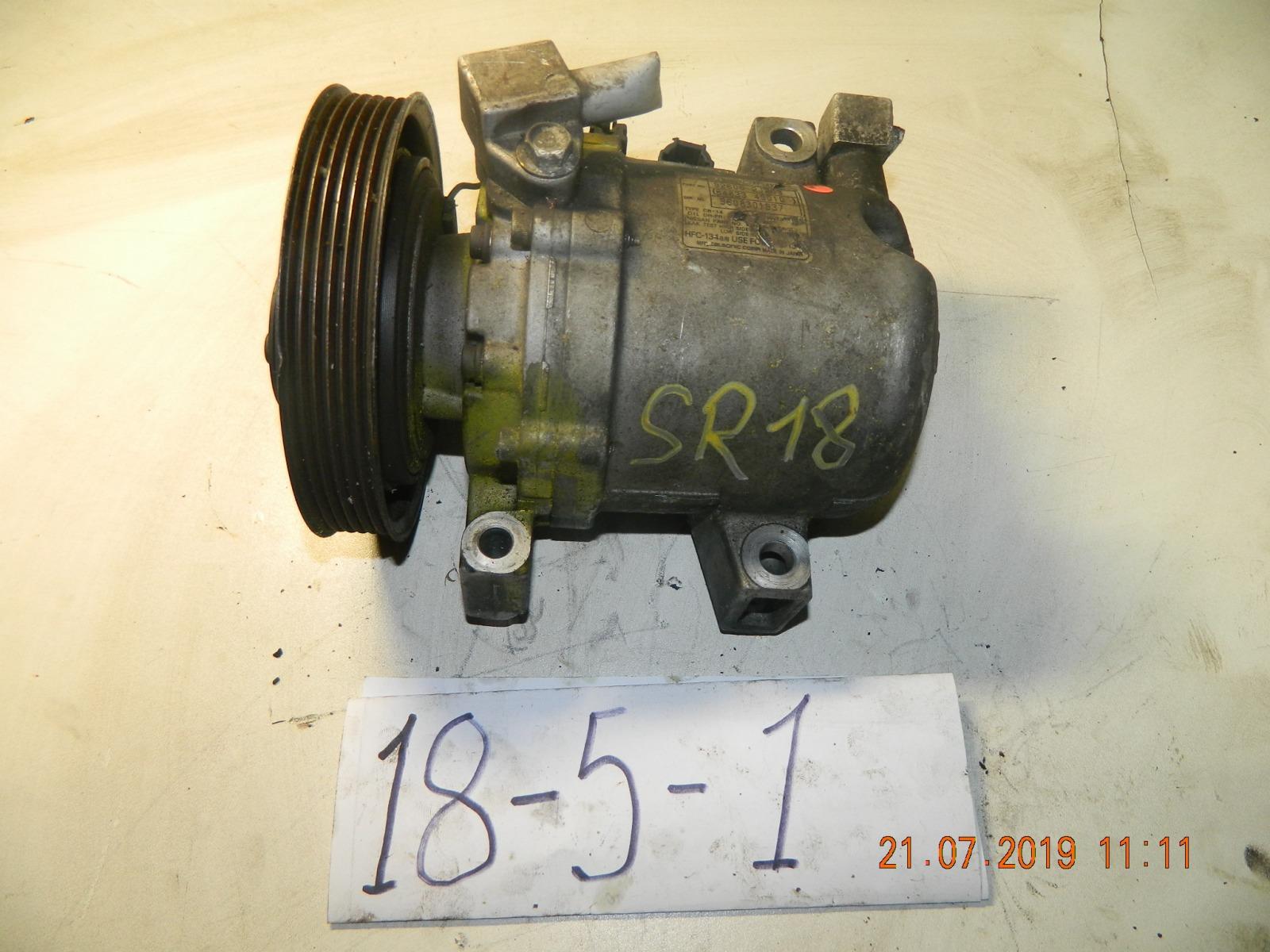 Шланг кондиционера Nissan Bluebird U14 SR18 (б/у)