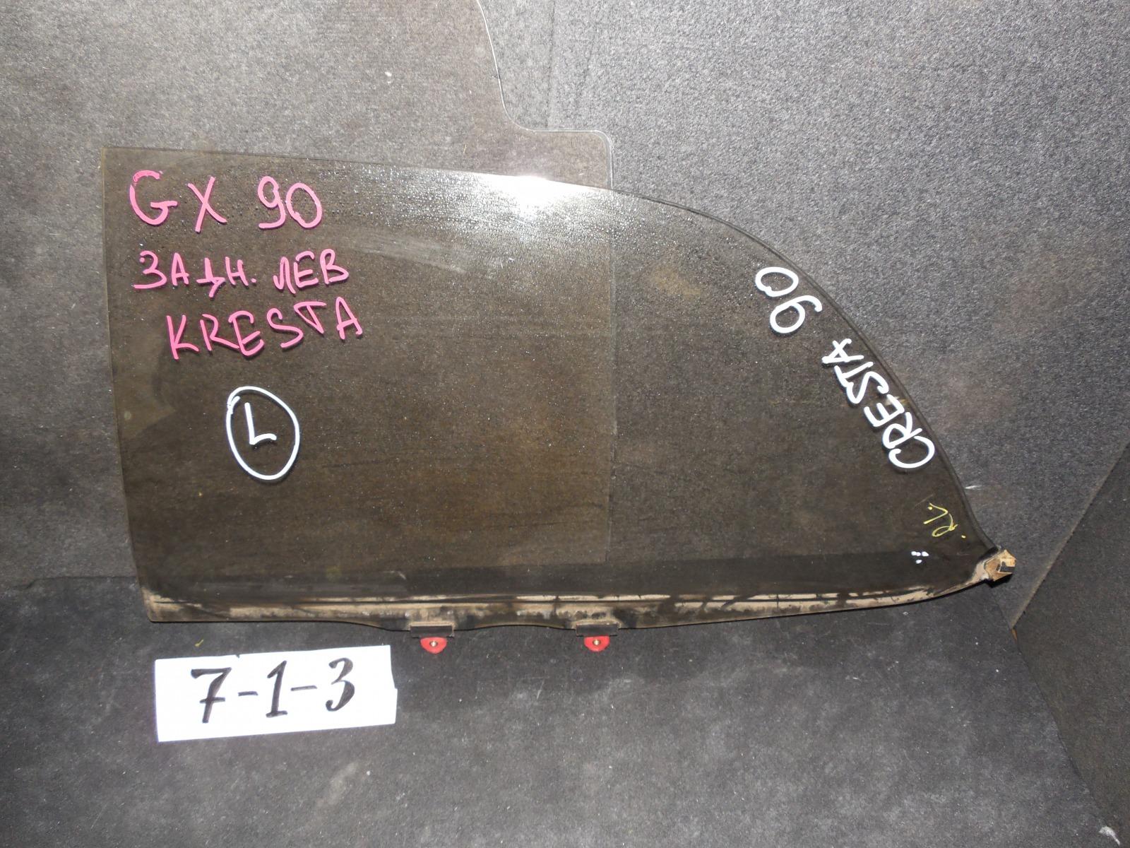 Стекло двери Toyota Cresta GX90 заднее левое (б/у)