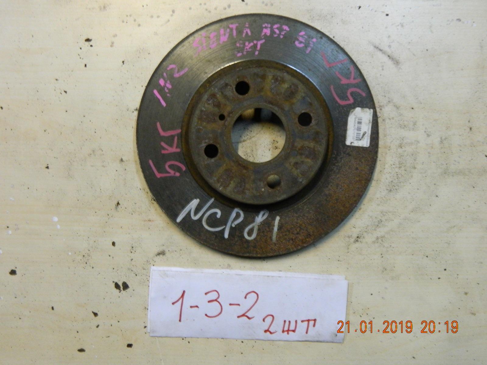 Тормозной диск Toyota Sienta NCP81 передний (б/у)