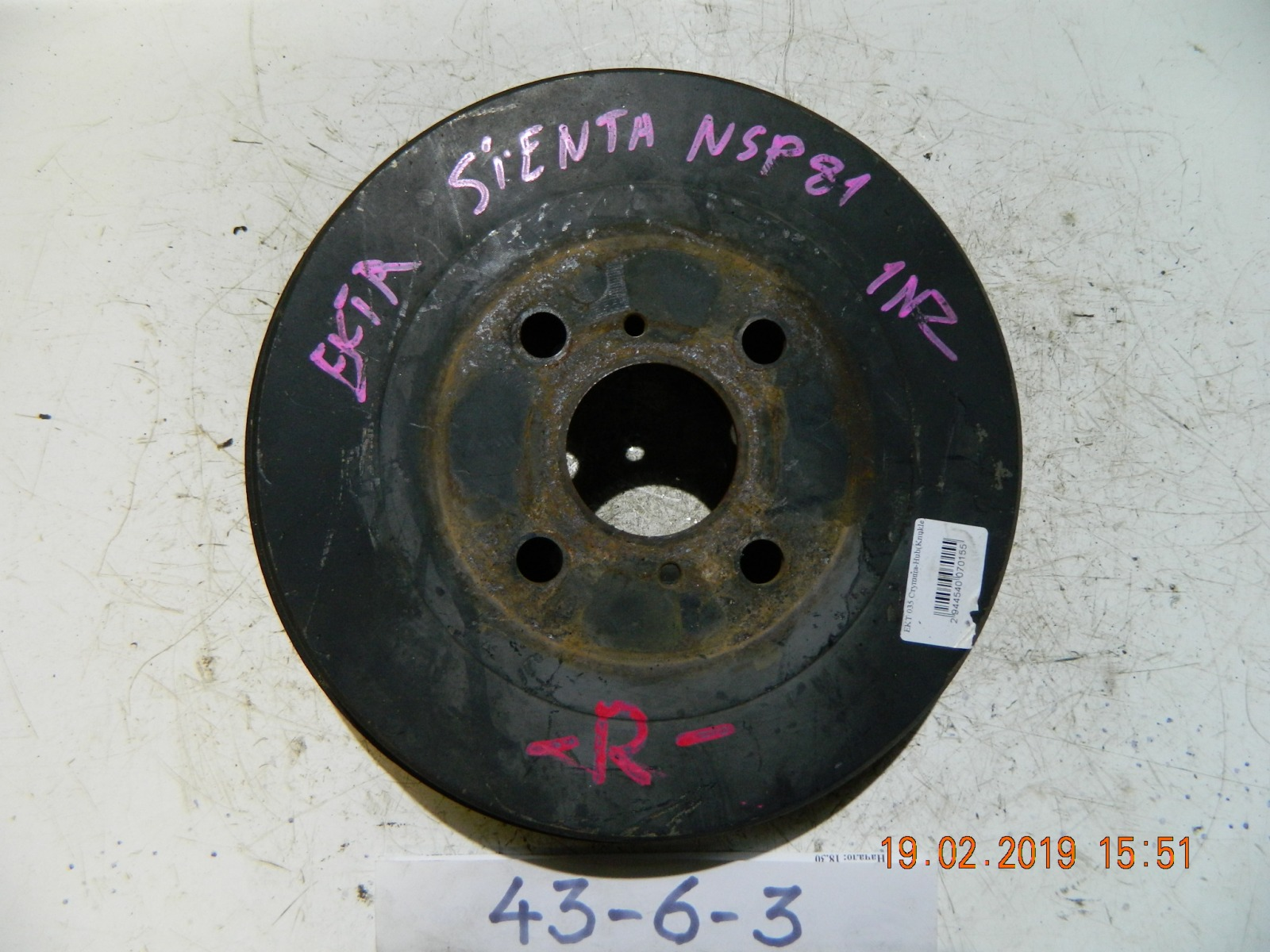 Тормозной барабан Toyota Sienta NCP81 задний (б/у)