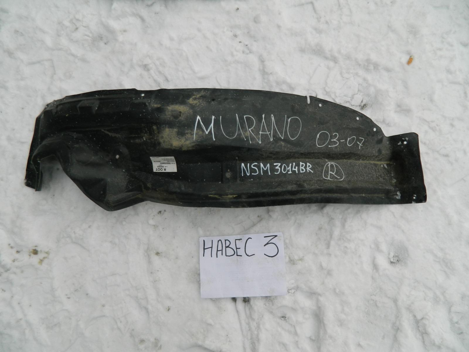 Подкрылок Nissan Murano Z50 передний правый (б/у)