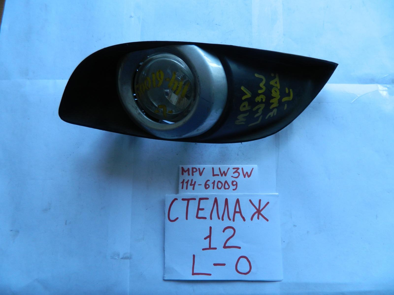 Фара противотуманная Mazda Mpw LW5W передняя (б/у)