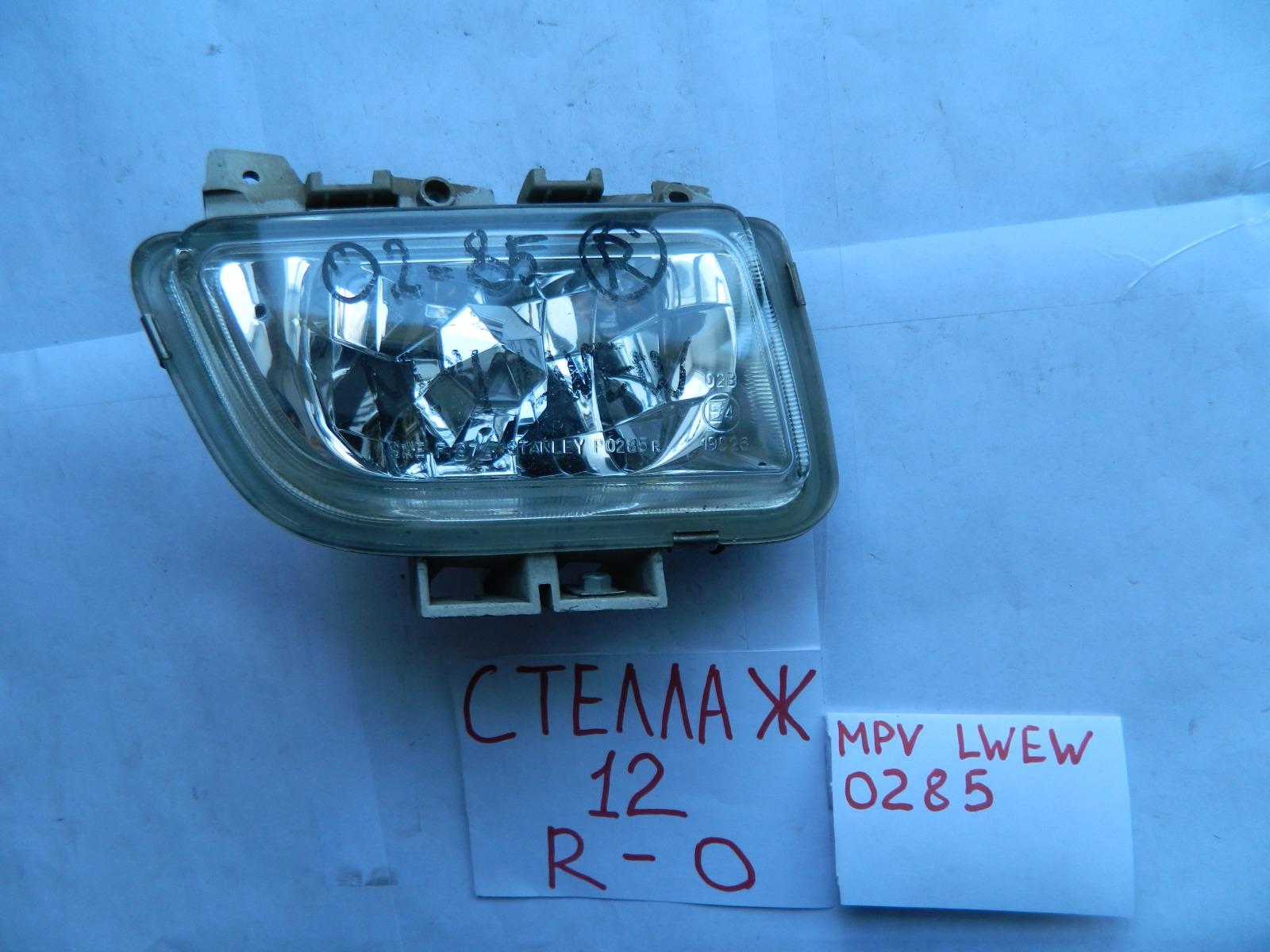 Фара противотуманная Mazda Mpw LWEW передняя (б/у)