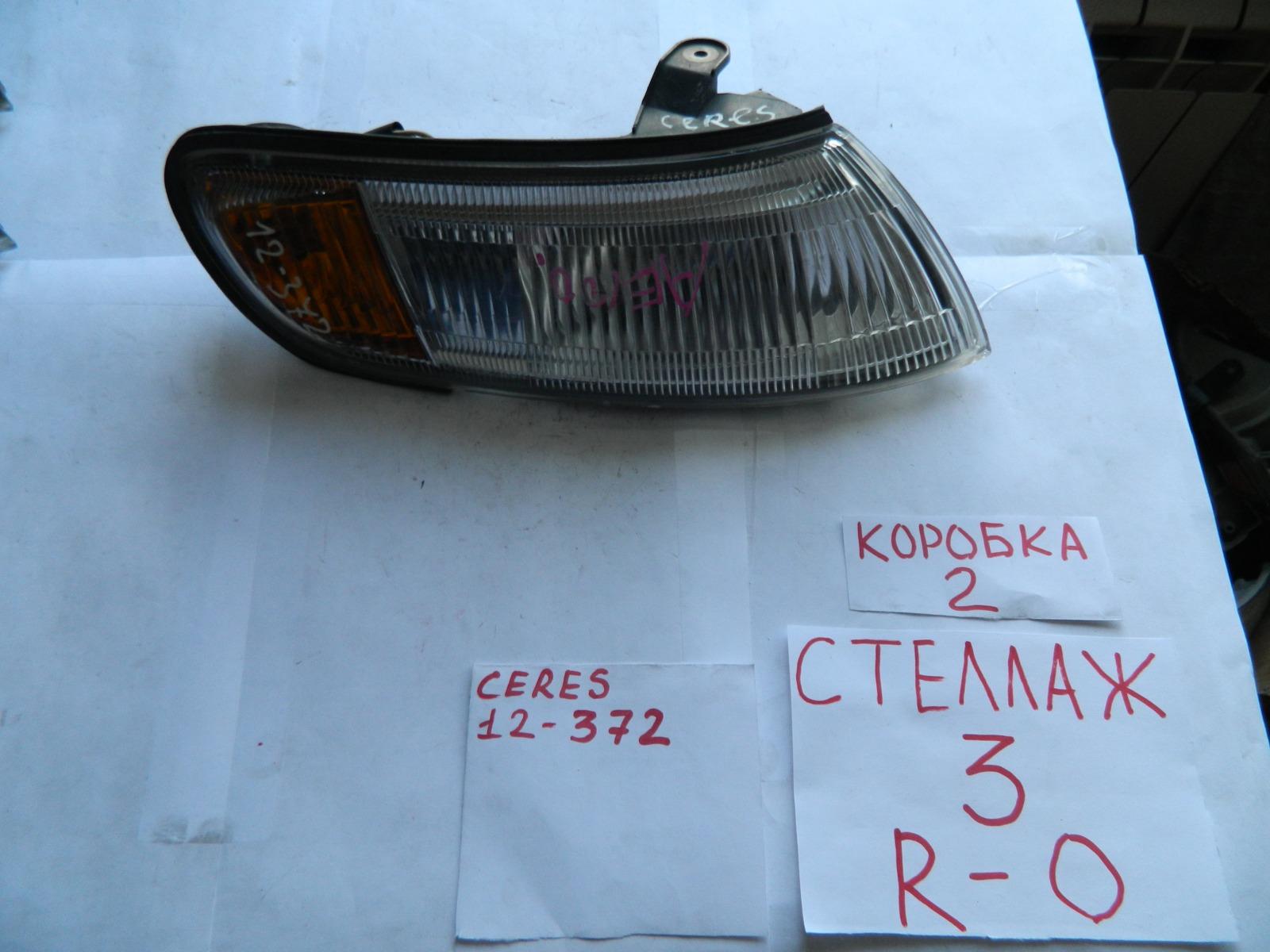 Габарит Toyota Corolla Ceres передний правый (б/у)