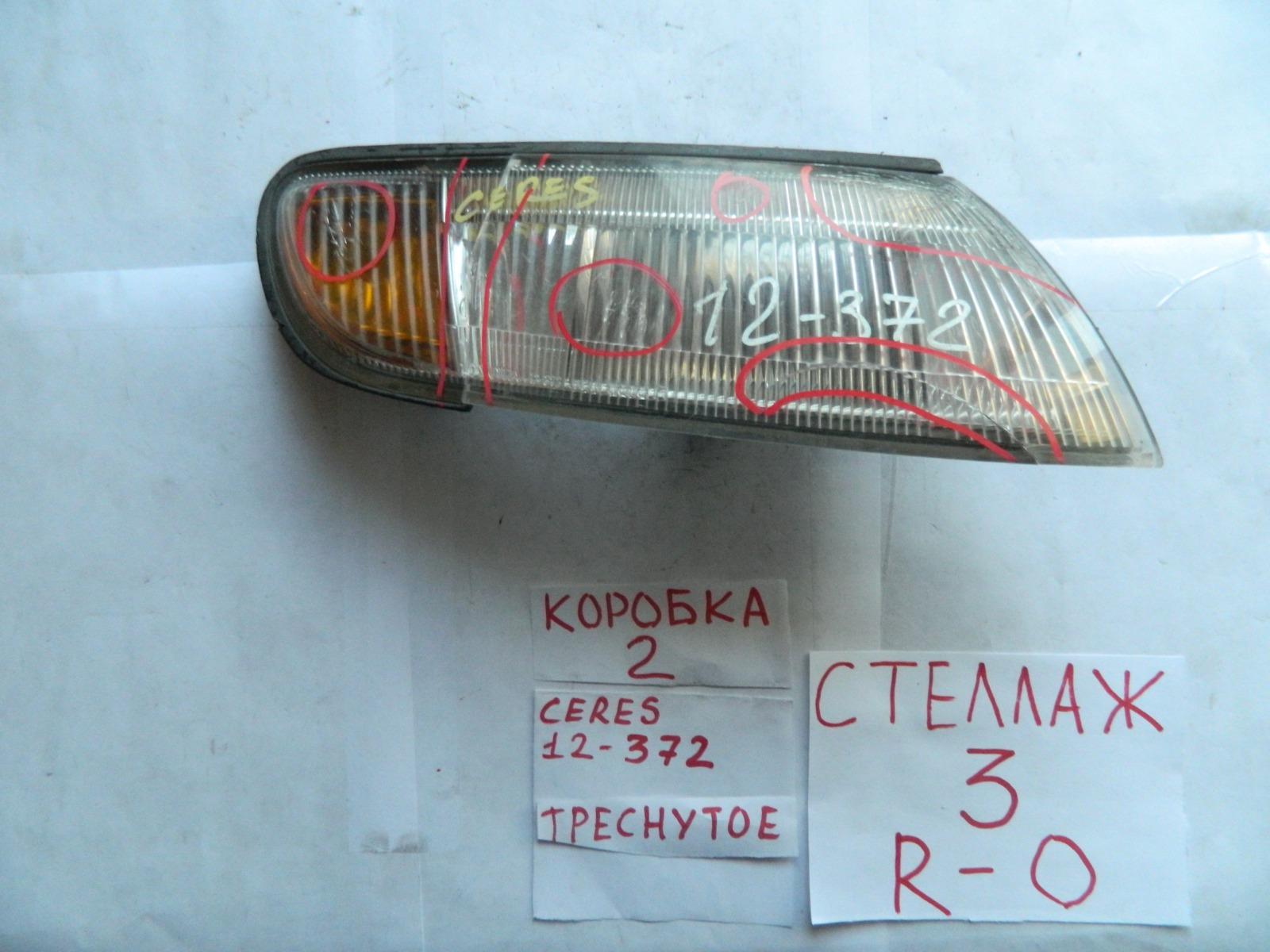 Габарит Toyota Corolla Ceres AE100 передний правый (б/у)