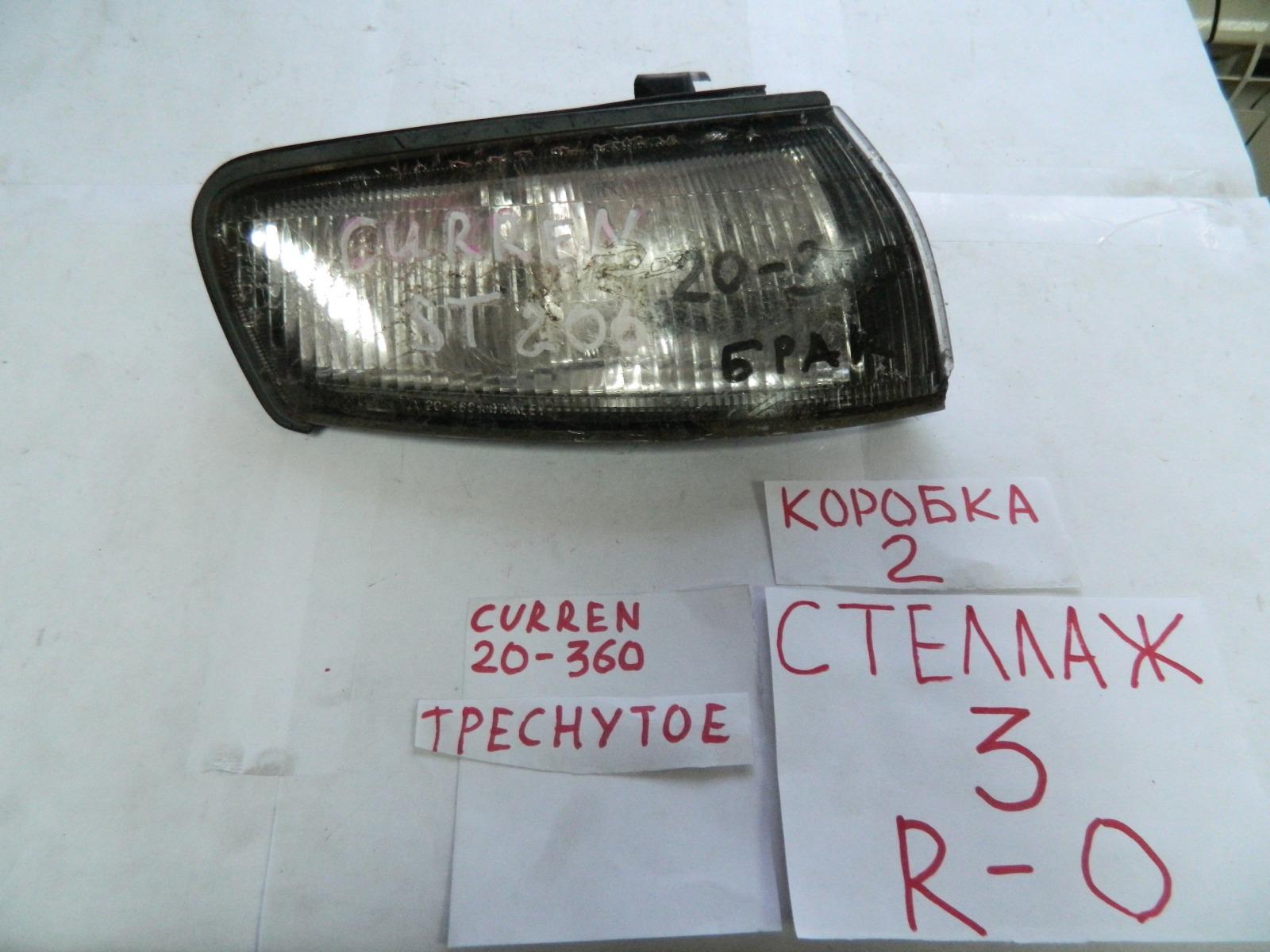 Габарит Toyota Curren ST202 передний правый (б/у)