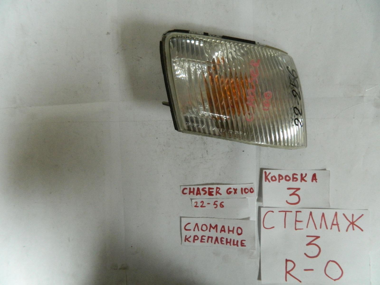 Габарит Toyota Chaser GX100 передний (б/у)