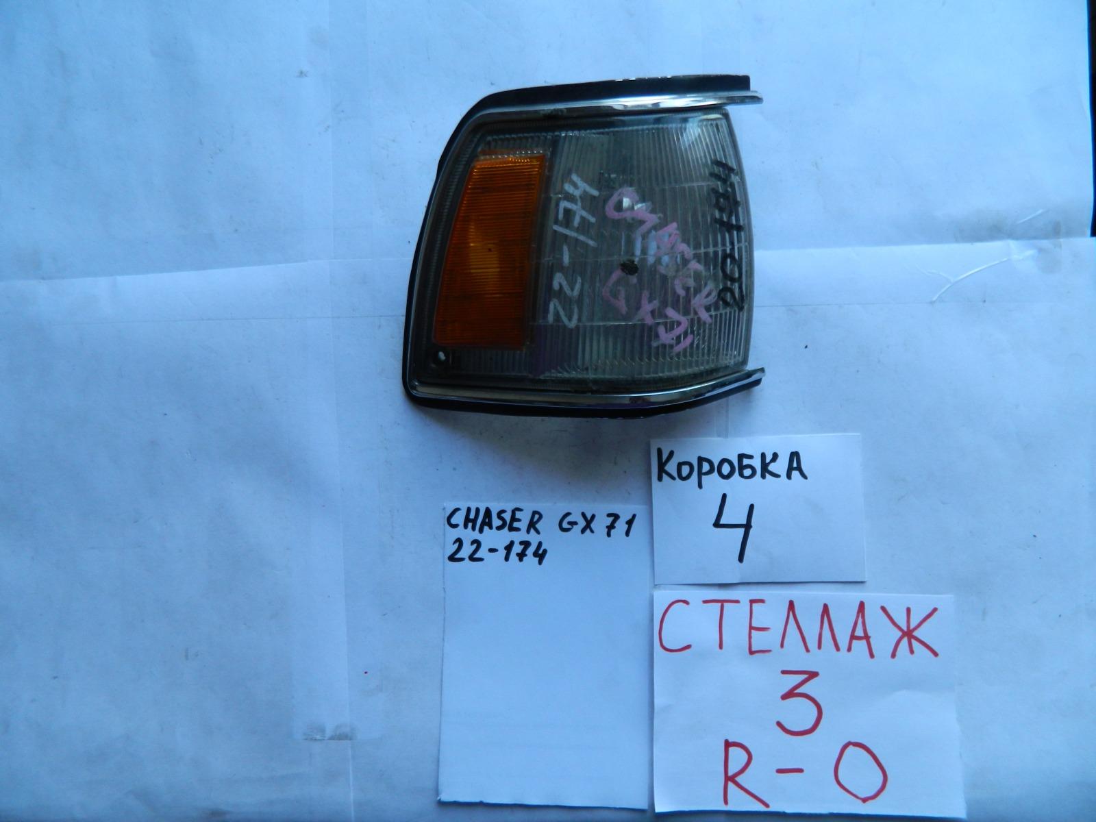 Габарит Toyota Chaser GX80 передний правый (б/у)