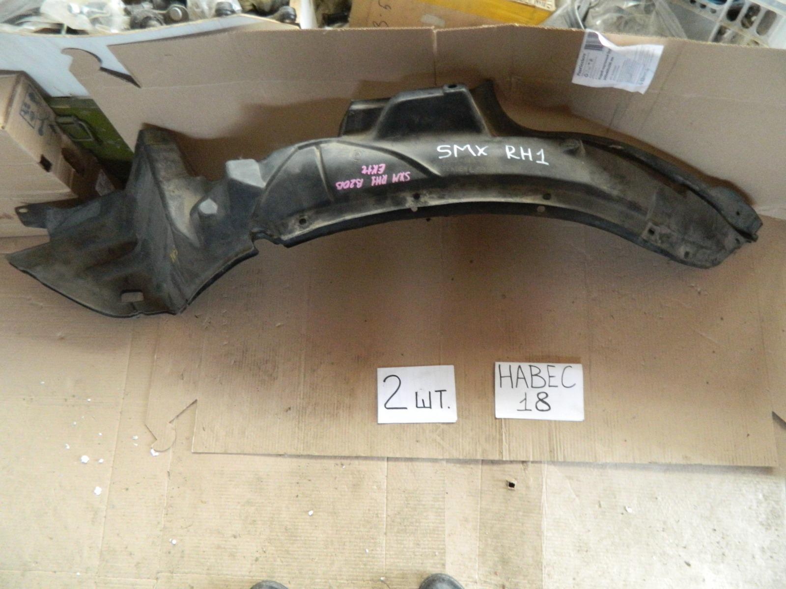Подкрылок Honda S-Mx RH1 передний левый (б/у)