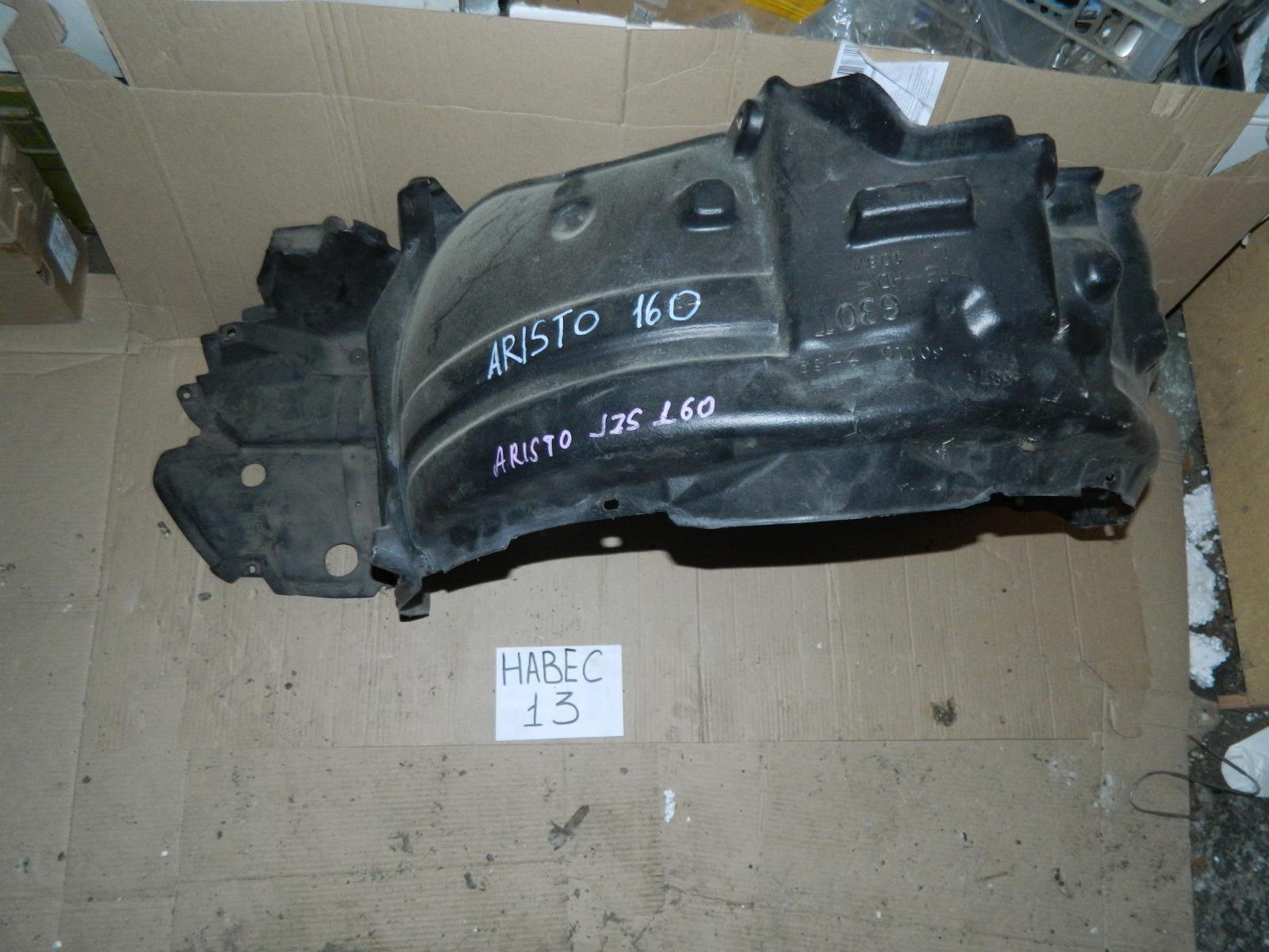 Подкрылок Toyota Aristo JZC160 передний правый (б/у)