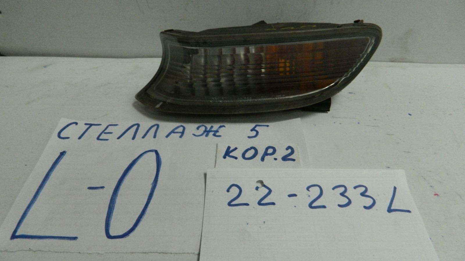 Повторитель поворота в бампер. Toyota Chaser GX90 передний левый (б/у)