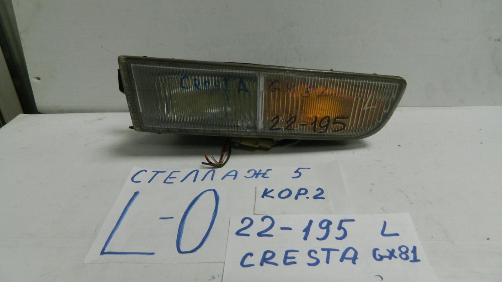 Повторитель поворота в бампер. Toyota Cresta GX81 передний левый (б/у)