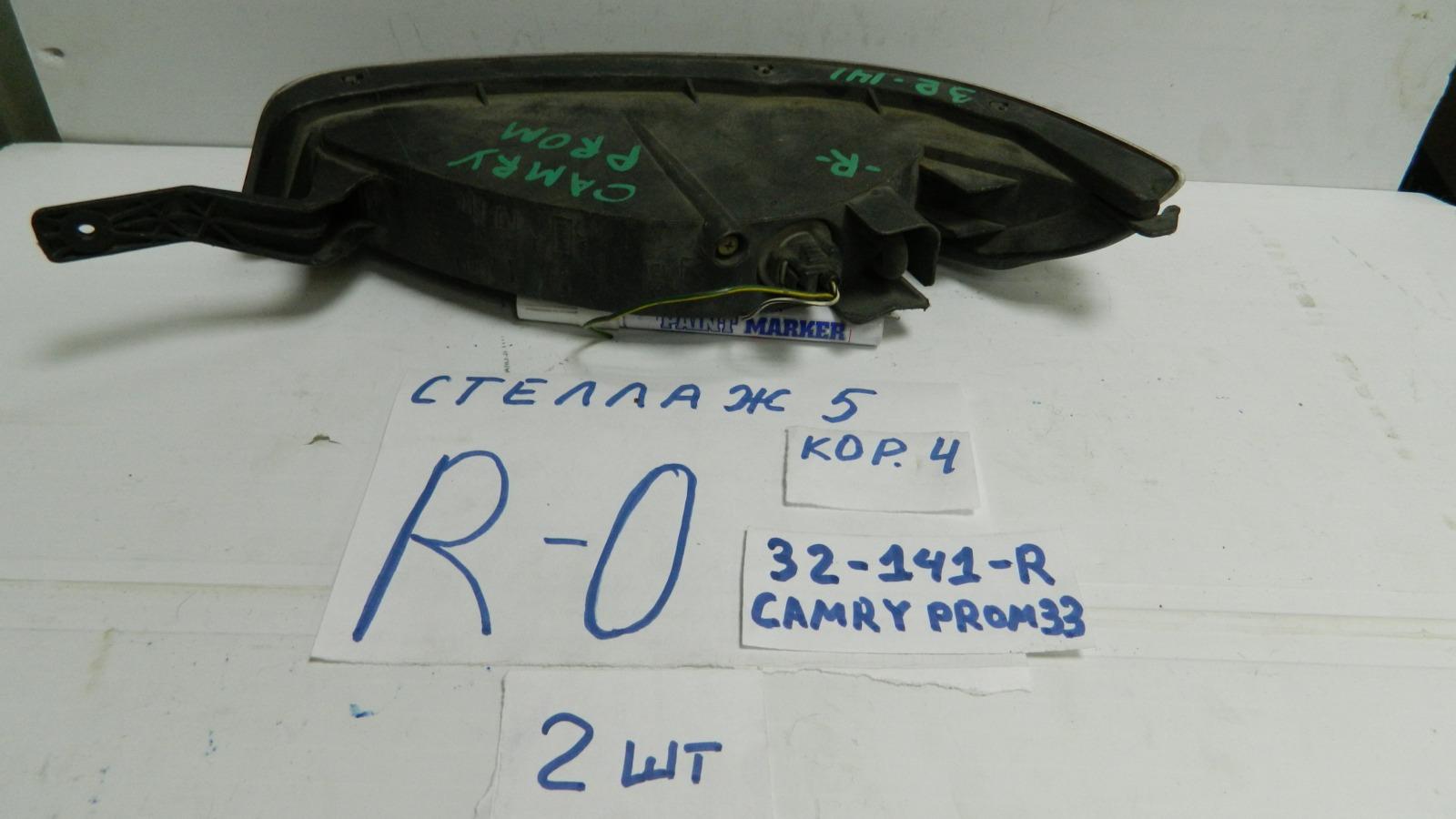 Повторитель поворота в бампер. Toyota Camry Prominent VZV30 передний правый (б/у)