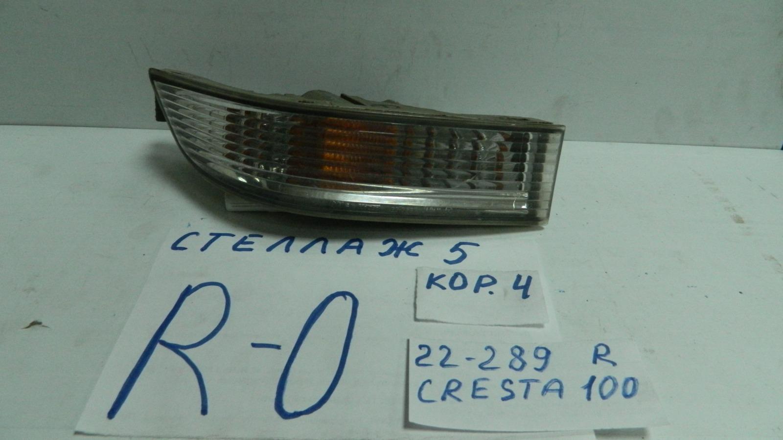 Повторитель поворота в бампер. Toyota Cresta GX100 передний правый (б/у)