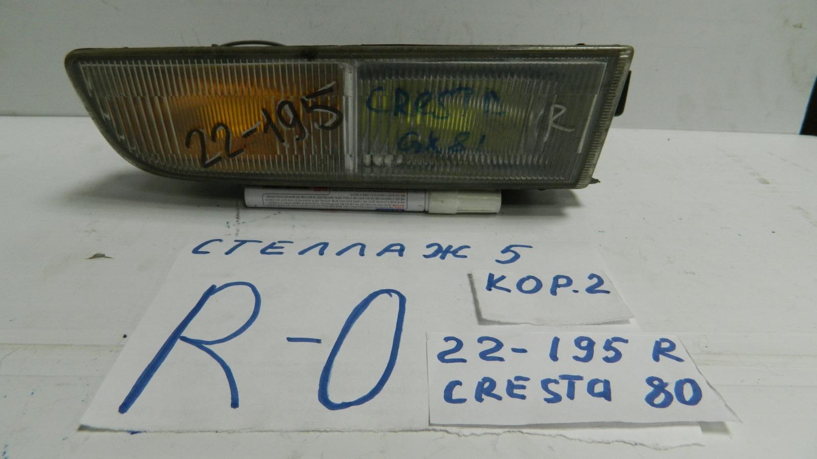 Повторитель поворота в бампер. Toyota Cresta GX80 передний правый (б/у)