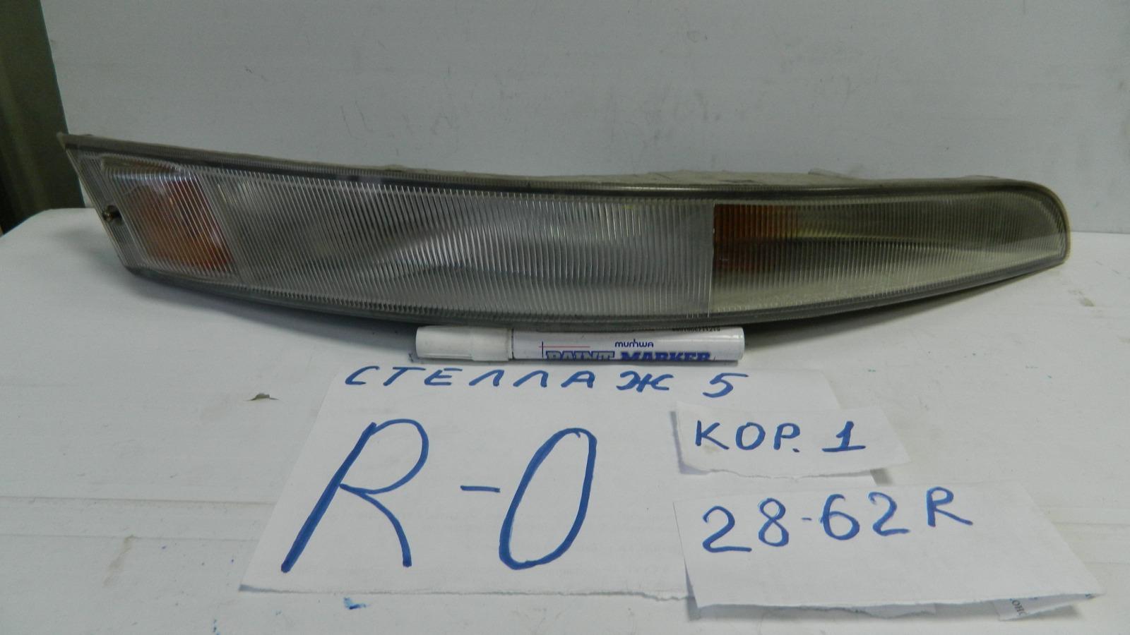 Повторитель поворота в бампер. Toyota Estima Lucida CXR10 передний правый (б/у)