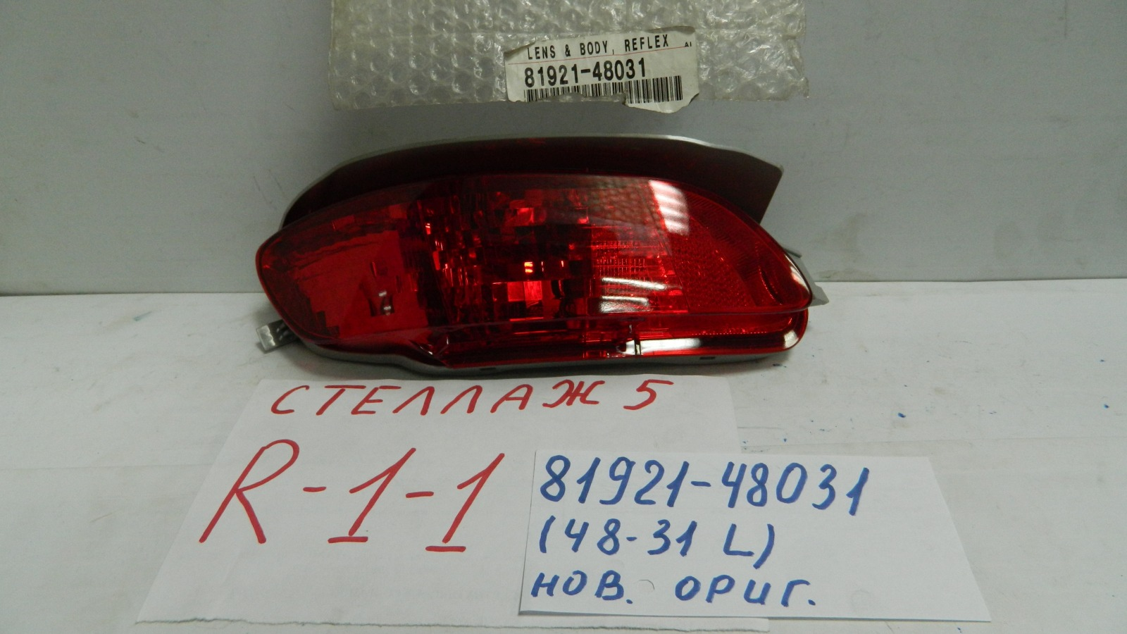 Фонарь задний в бампер Lexus Rx330 задний левый (б/у)