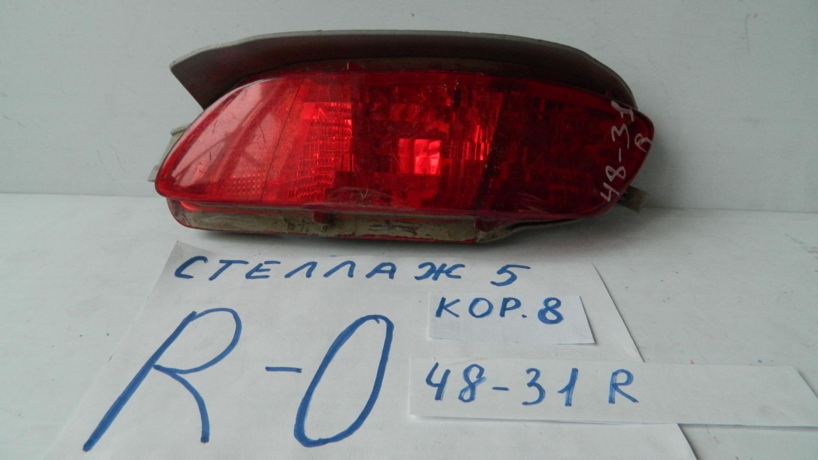 Фонарь Lexus Rx330 задний (б/у)