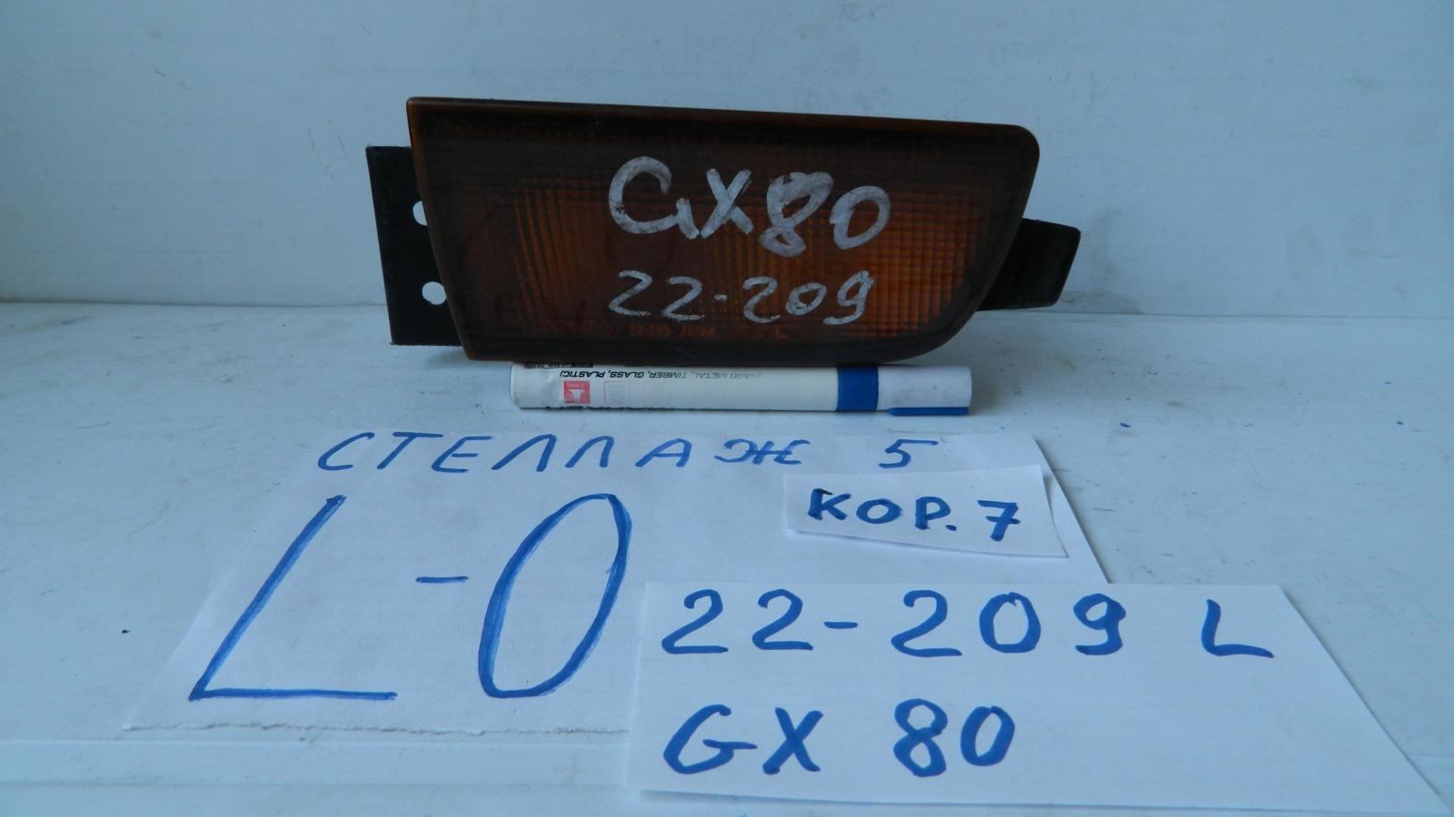 Повторитель поворота в бампер. Toyota Mark Ii GX80 передний левый (б/у)
