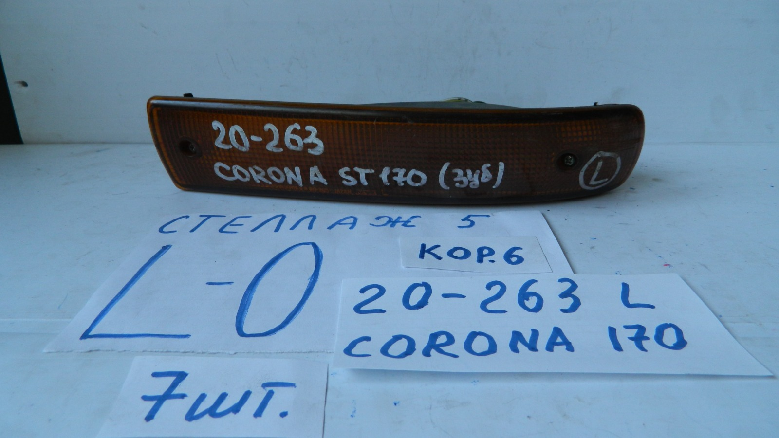 Повторитель поворота в бампер. Toyota Corona AT170 передний левый (б/у)