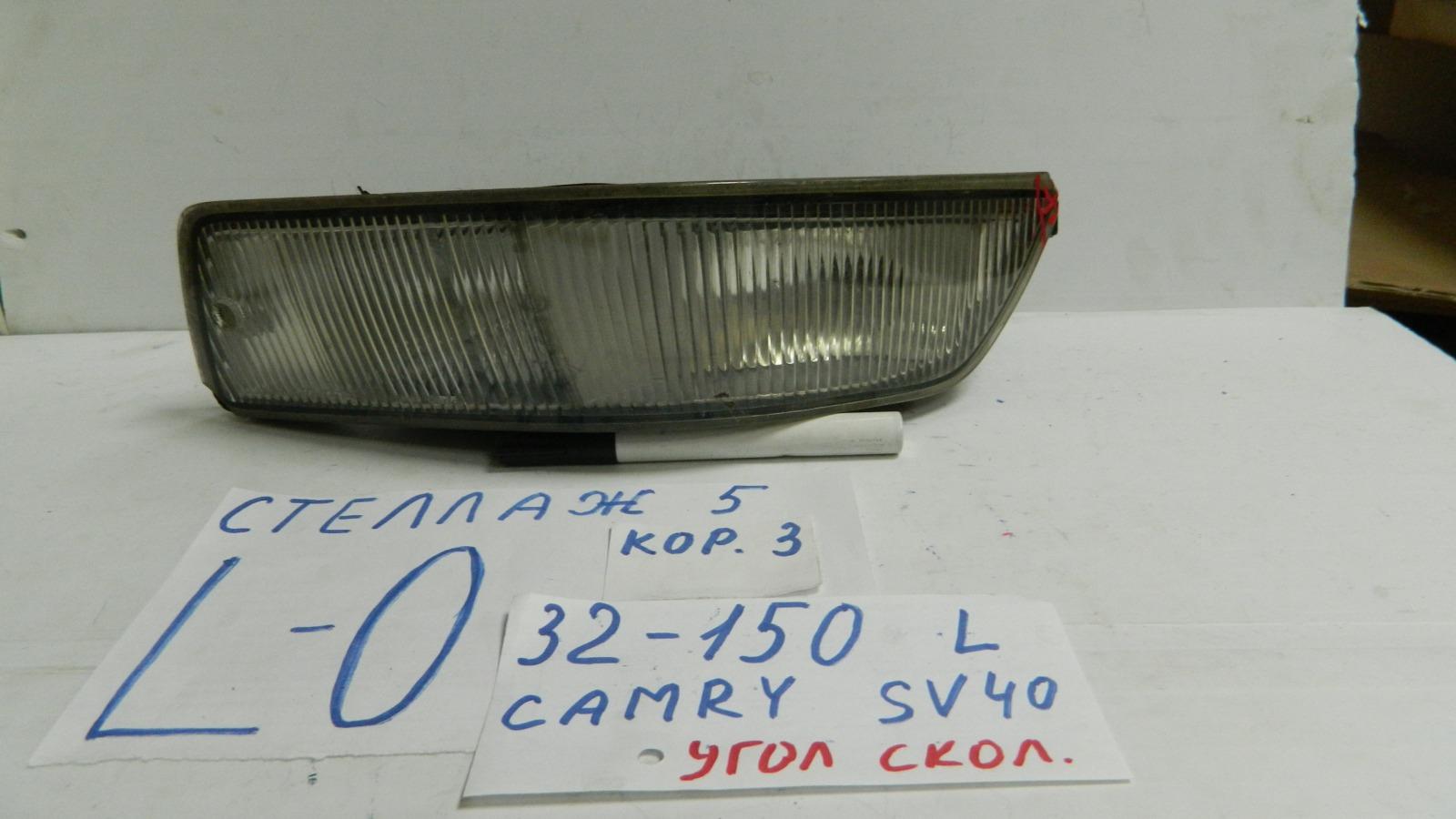 Повторитель поворота в бампер. Toyota Vista SV40 (б/у)