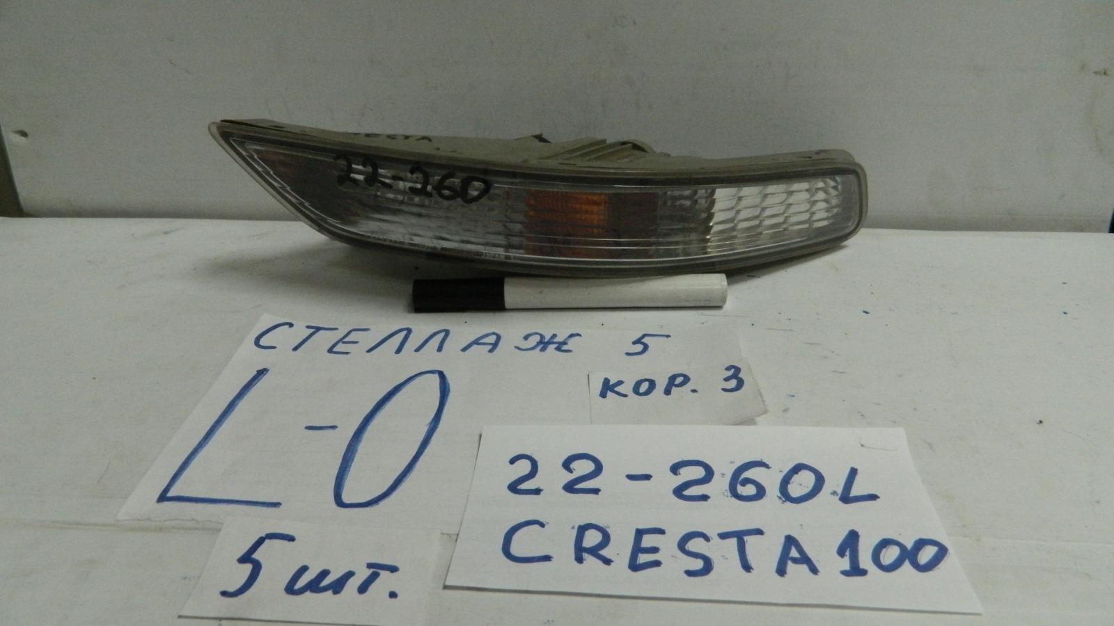 Повторитель поворота в бампер. Toyota Cresta GX100 передний левый (б/у)
