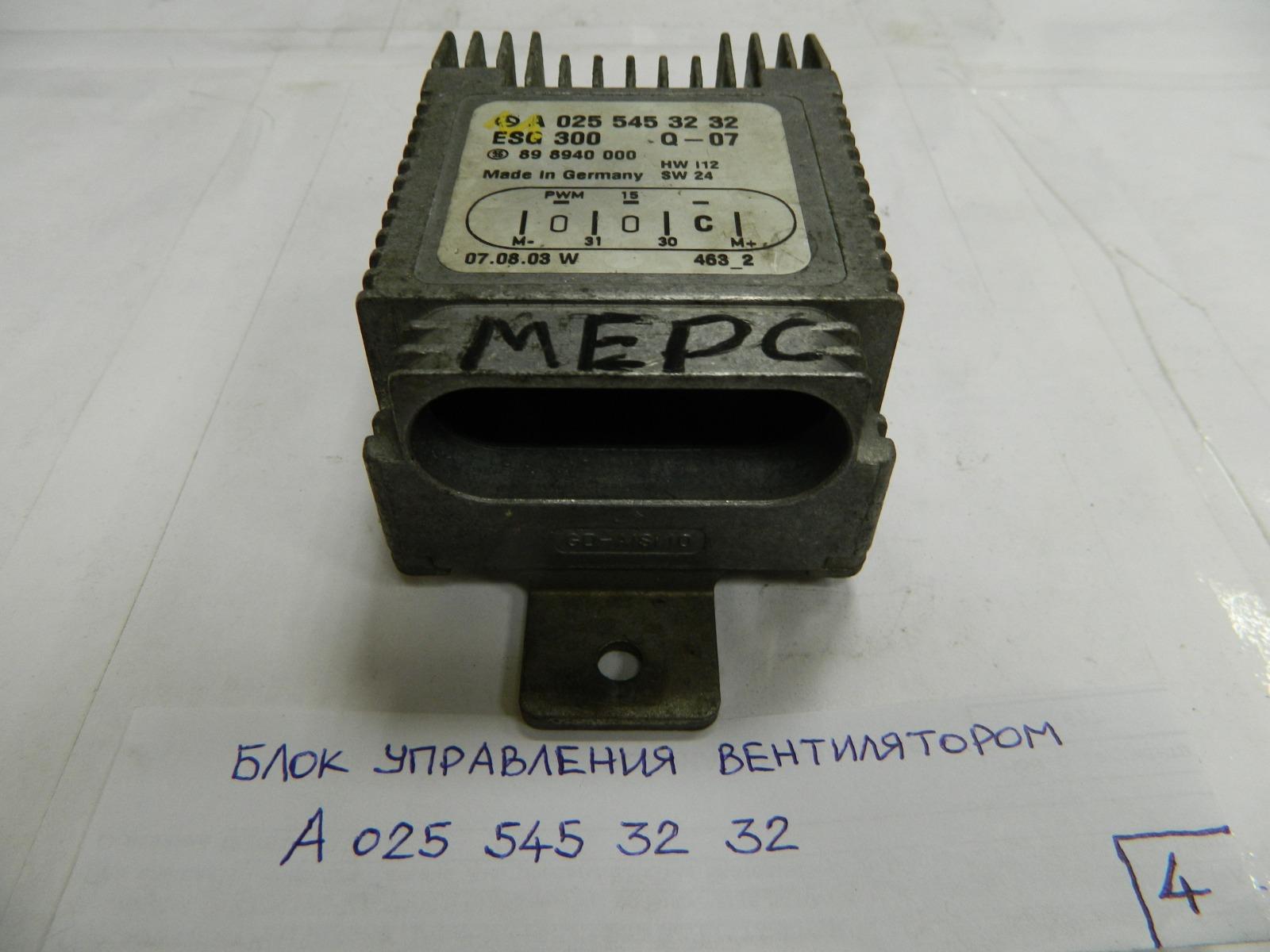 Блок управления вентилятором Mercedes-Benz E-Class W211 (б/у)