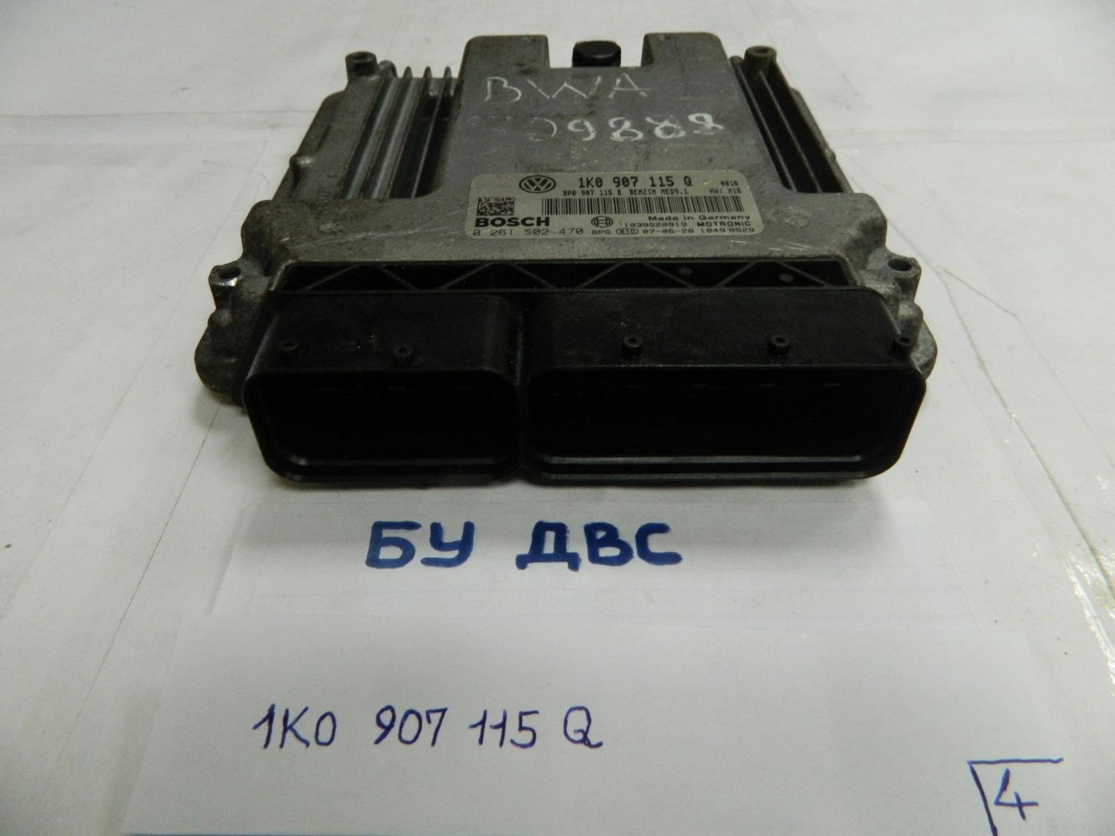 Блок управления двс Volkswagen Golf 5 1K1 (б/у)