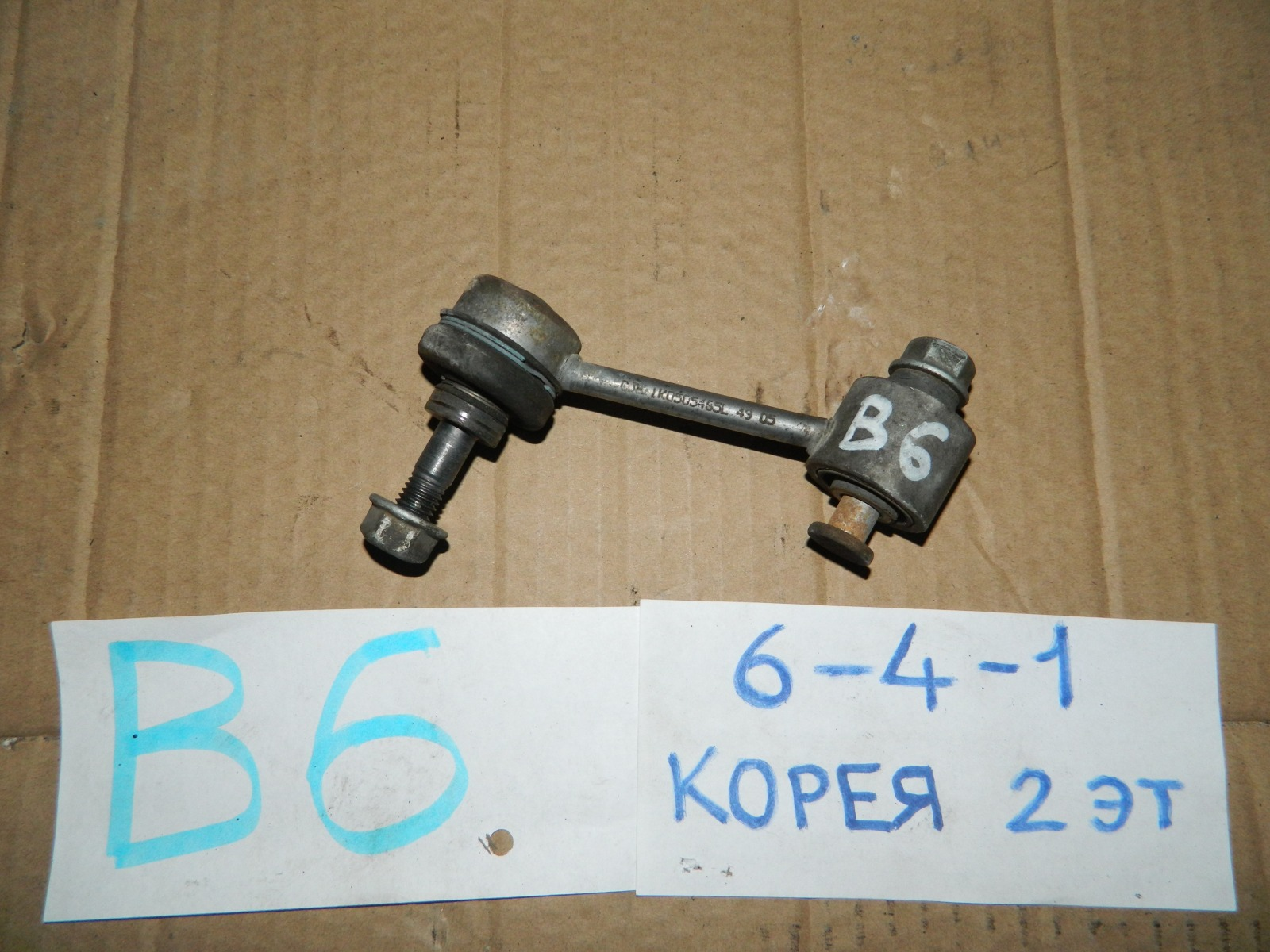 Стойка стабилизатора Volkswagen Passat  B6 (б/у)