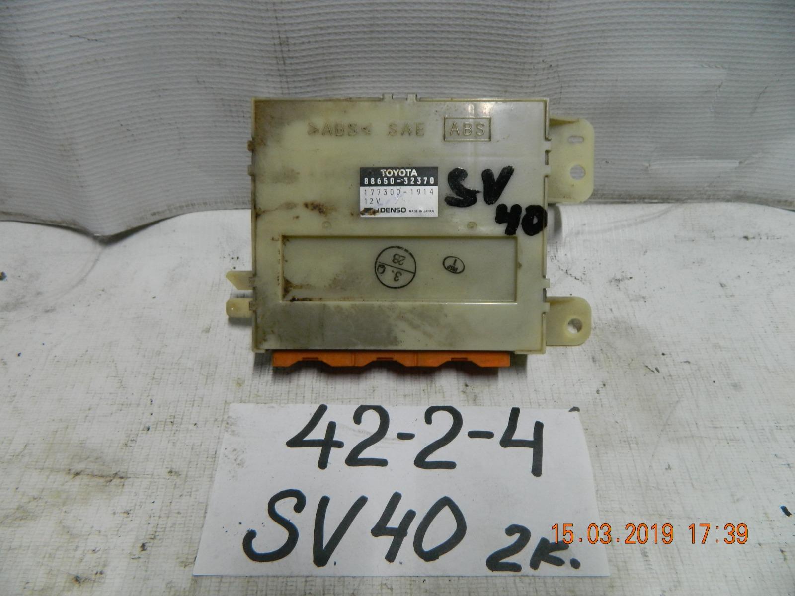 Блок управления аирбаг Toyota Vista SV40 (б/у)