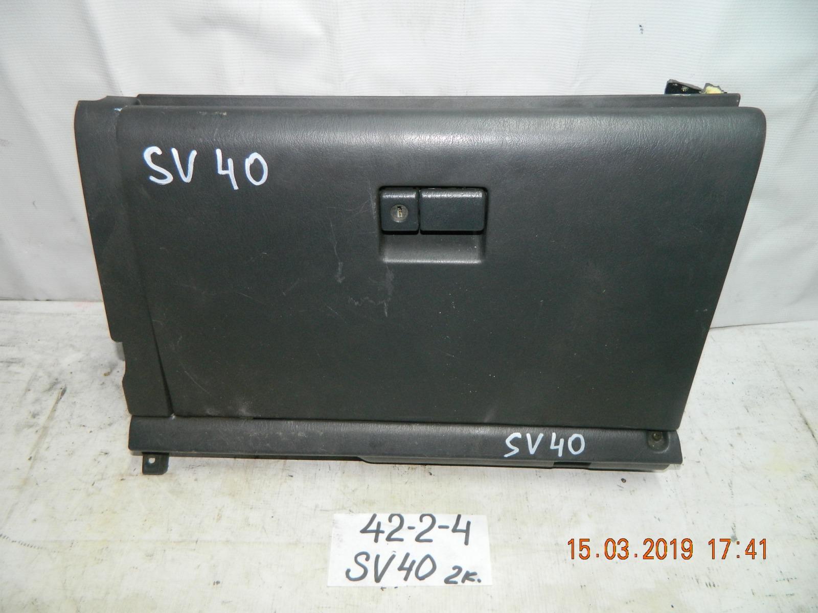 Бардачок Toyota Vista CV40 3C (б/у)
