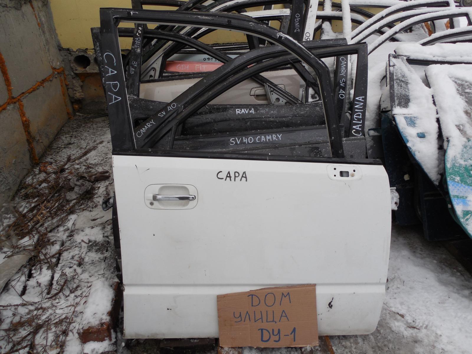 Дверь Honda Capa GA3 передняя правая (б/у)