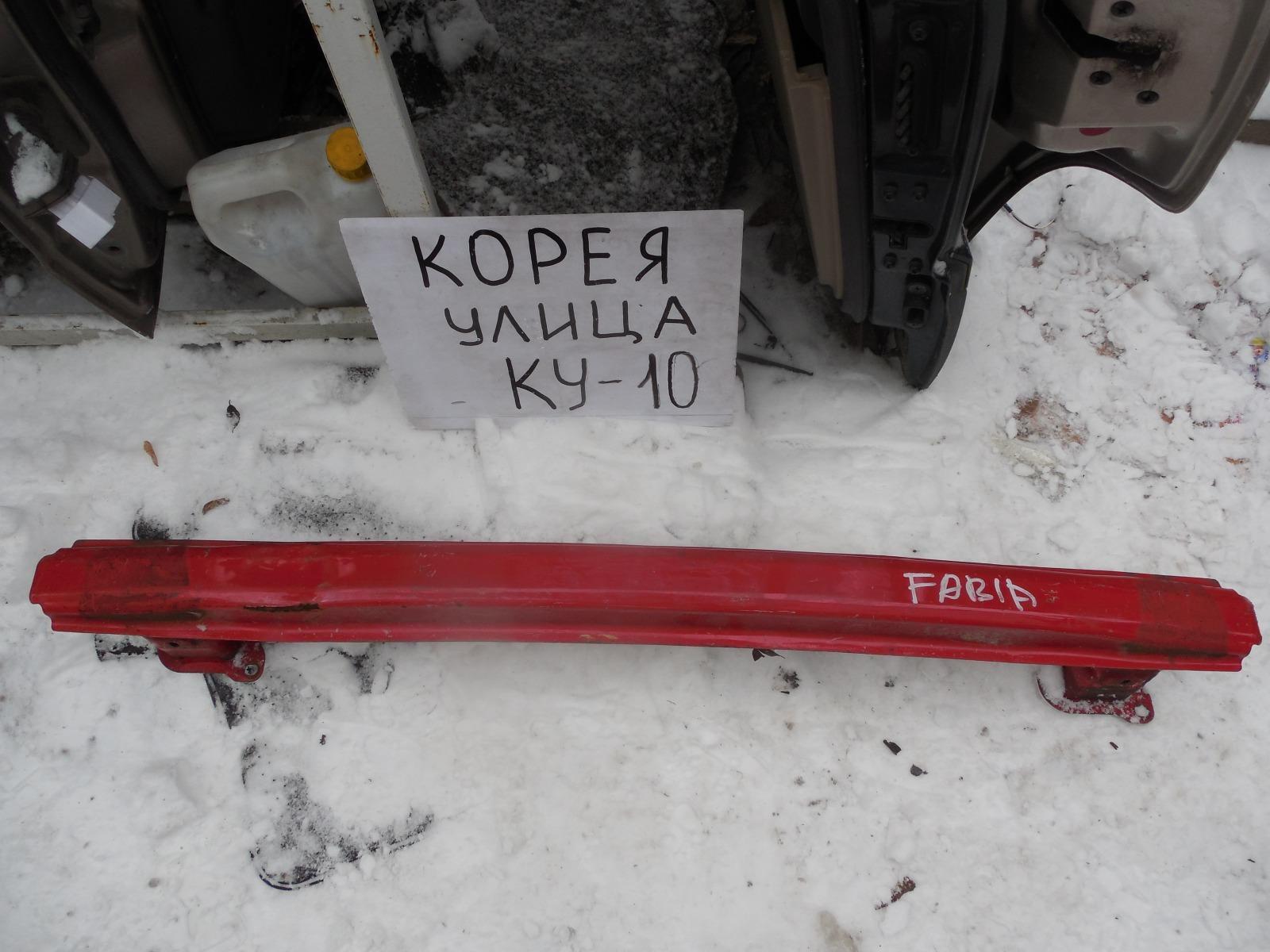 Усилитель бампера Skoda Fabia передний (б/у)
