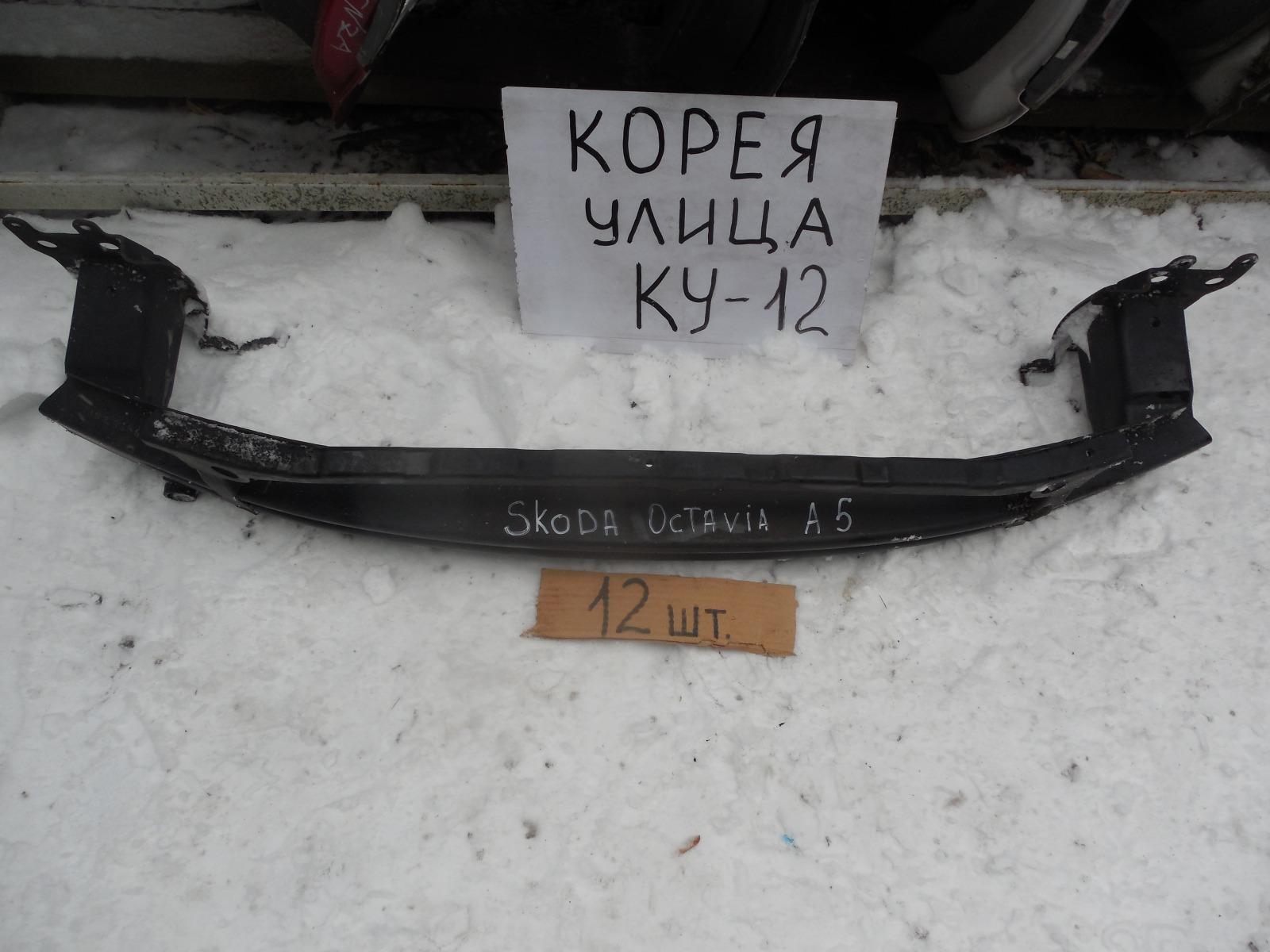 Усилитель бампера Skoda Octavia передний (б/у)