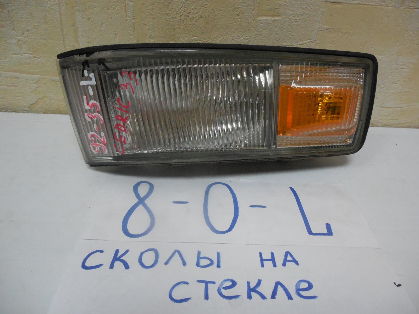 Габарит Nissan Cedric Y33 передний левый (б/у)