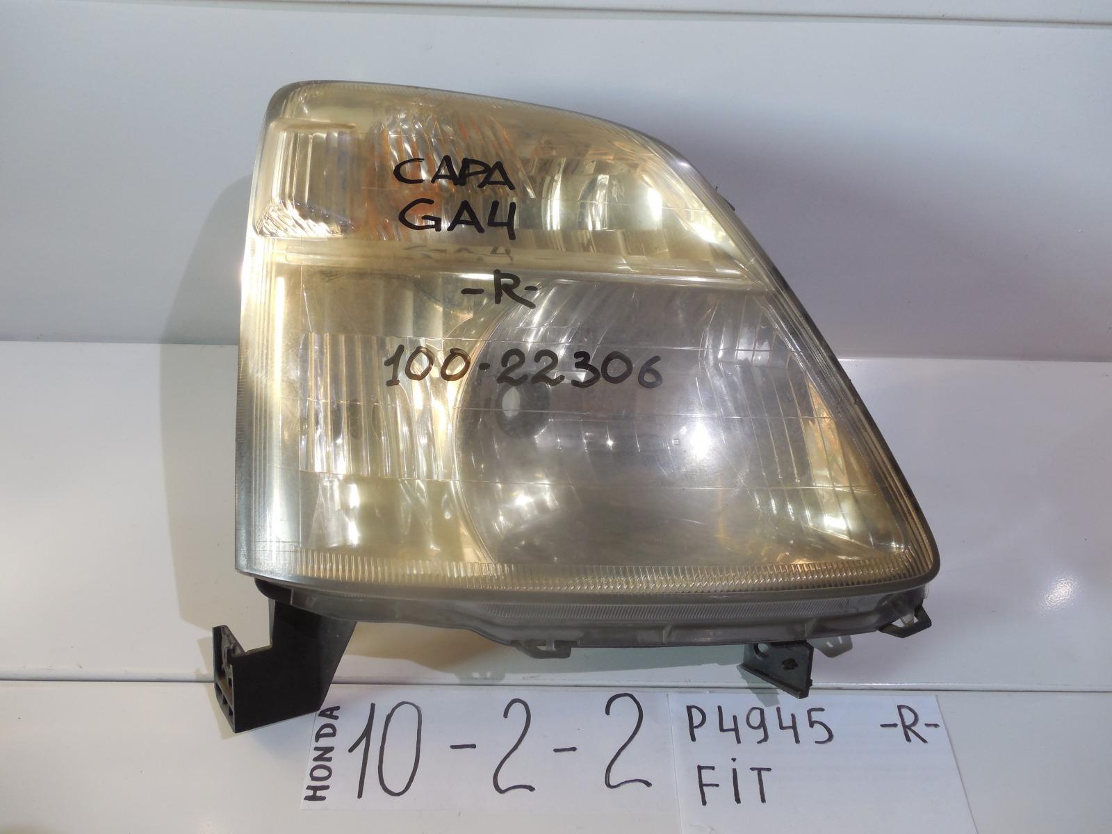 Фара Honda Capa GA4 передняя правая (б/у)