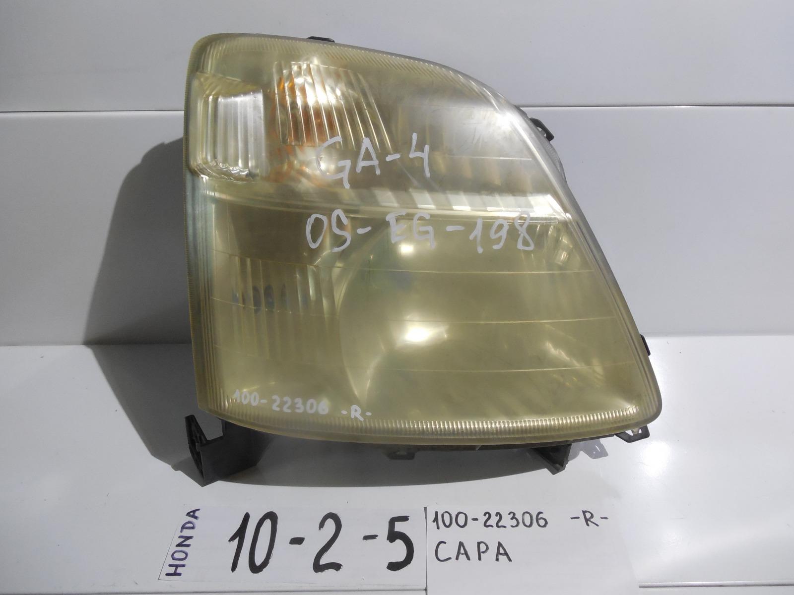 Фара Honda Capa GA3 передняя правая (б/у)