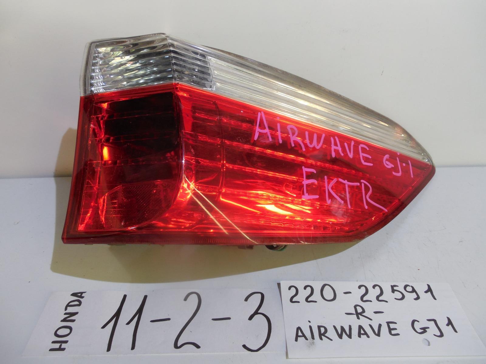 Фонарь Honda Airwave GJ1 задний правый (б/у)