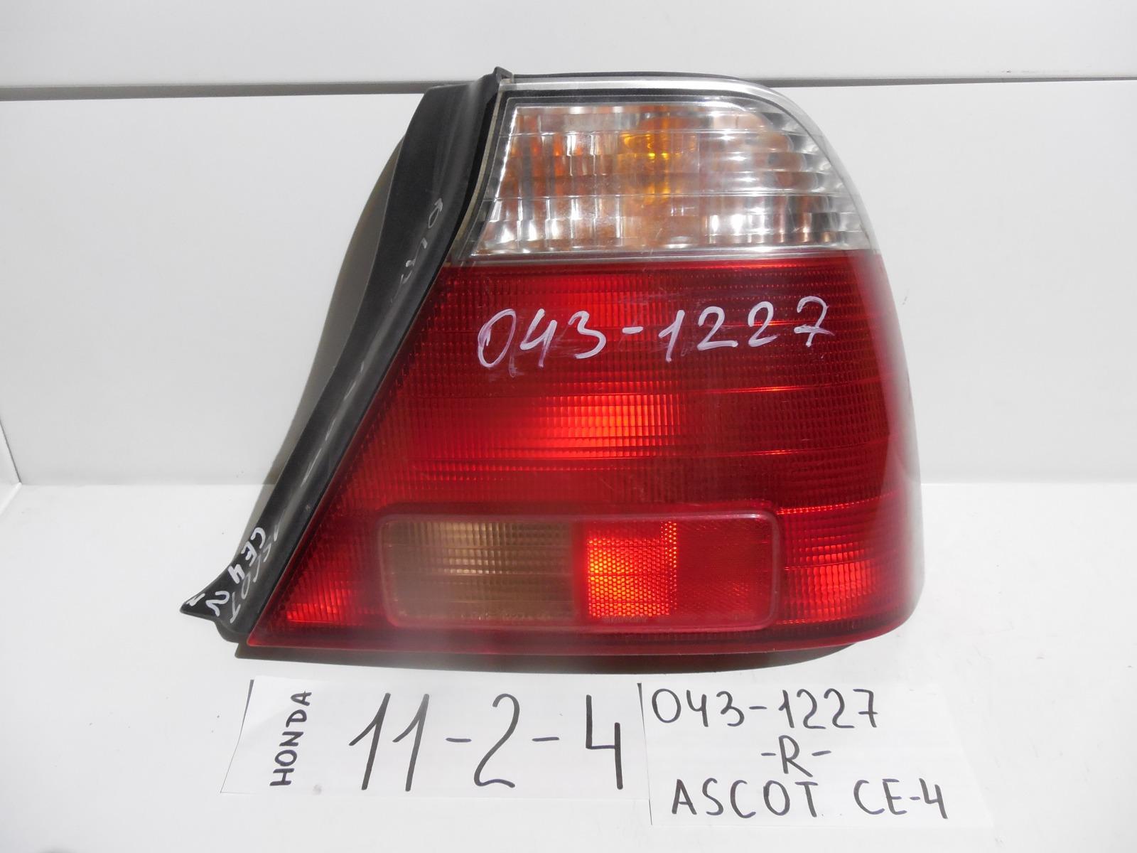 Фонарь Honda Ascot CE4 задний правый (б/у)