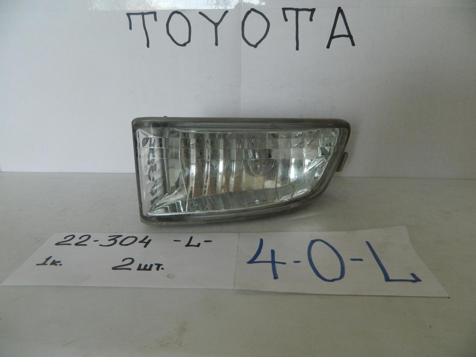 Фара противотуманная Toyota Mark Ii GX110 передняя левая (б/у)