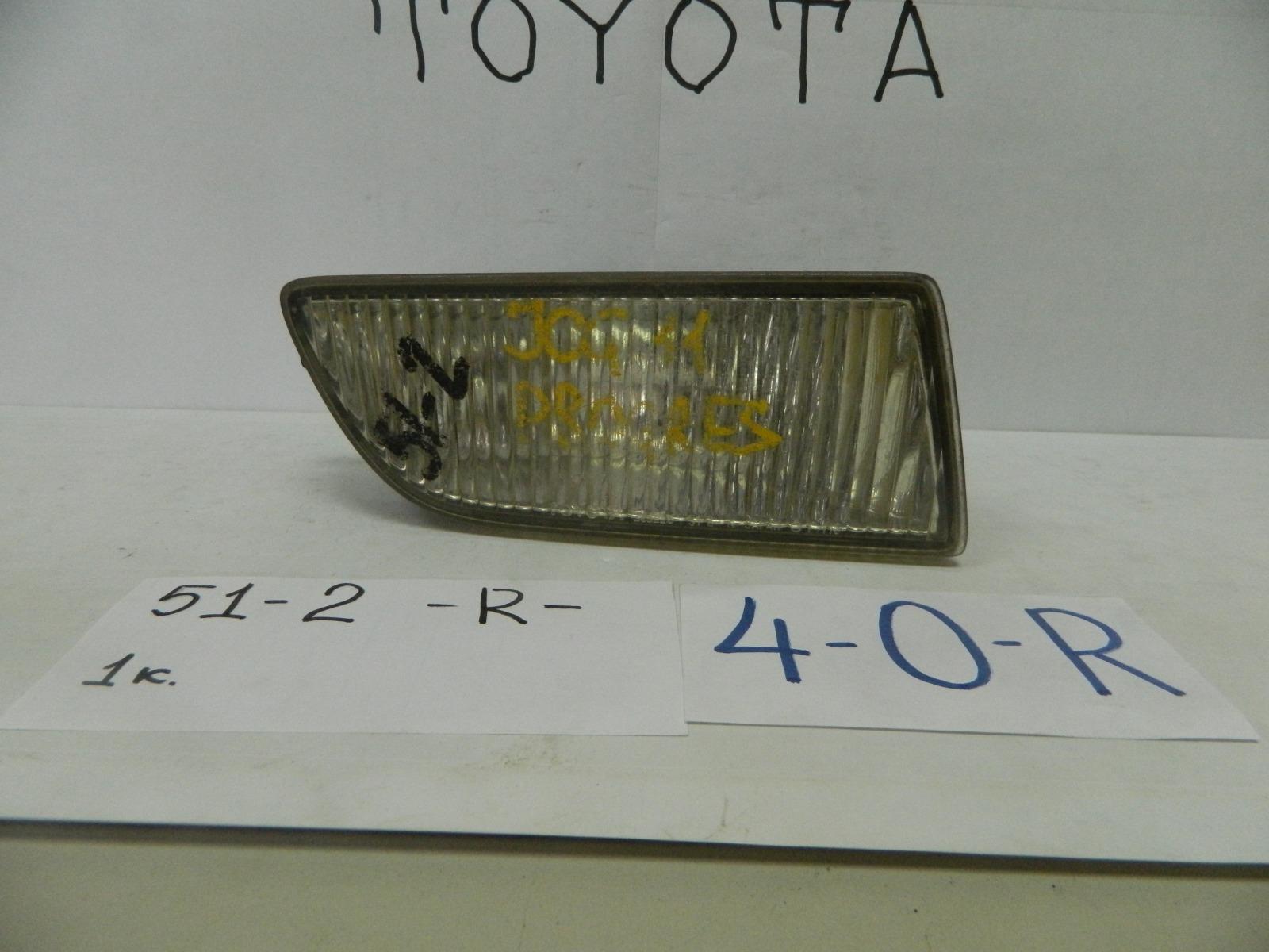 Фара противотуманная Toyota Progres JCG10 передняя правая (б/у)
