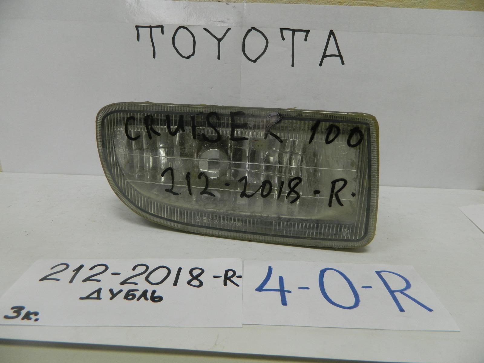 Фара противотуманная Toyota Land Cruiser HDJ100 передняя правая (б/у)