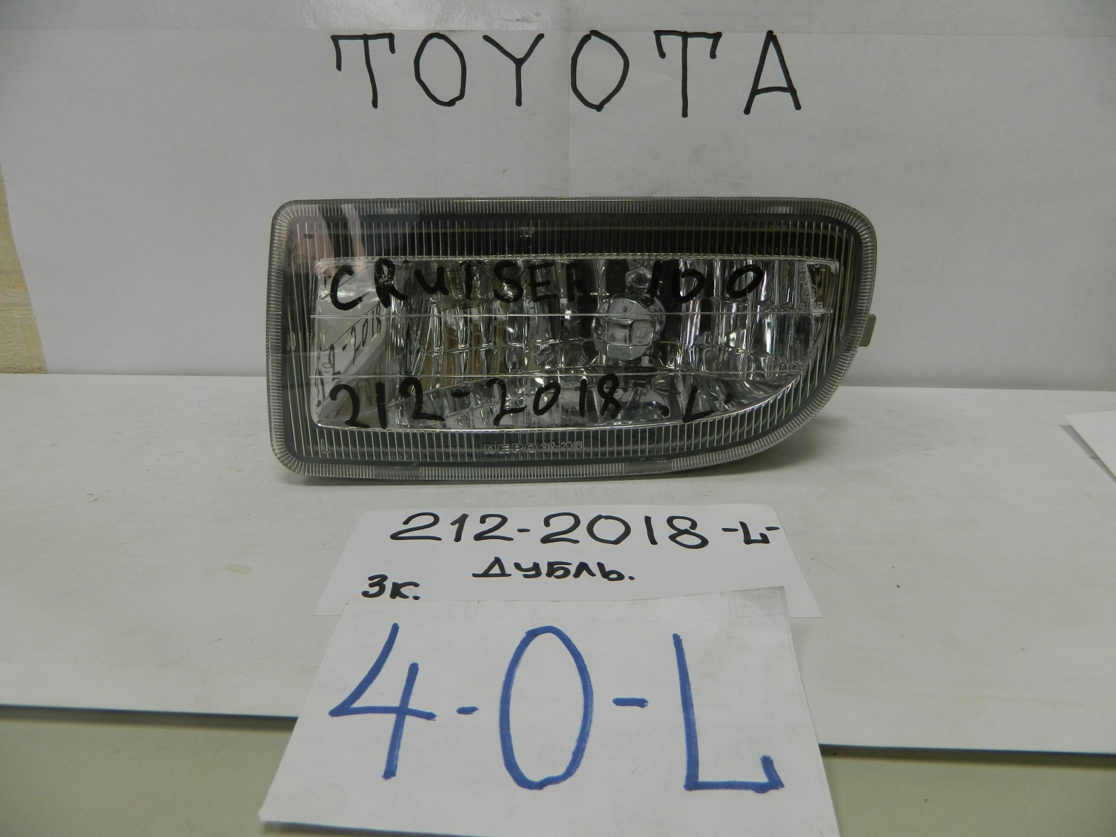 Фара противотуманная Toyota Land Cruiser HDJ100 передняя левая (б/у)