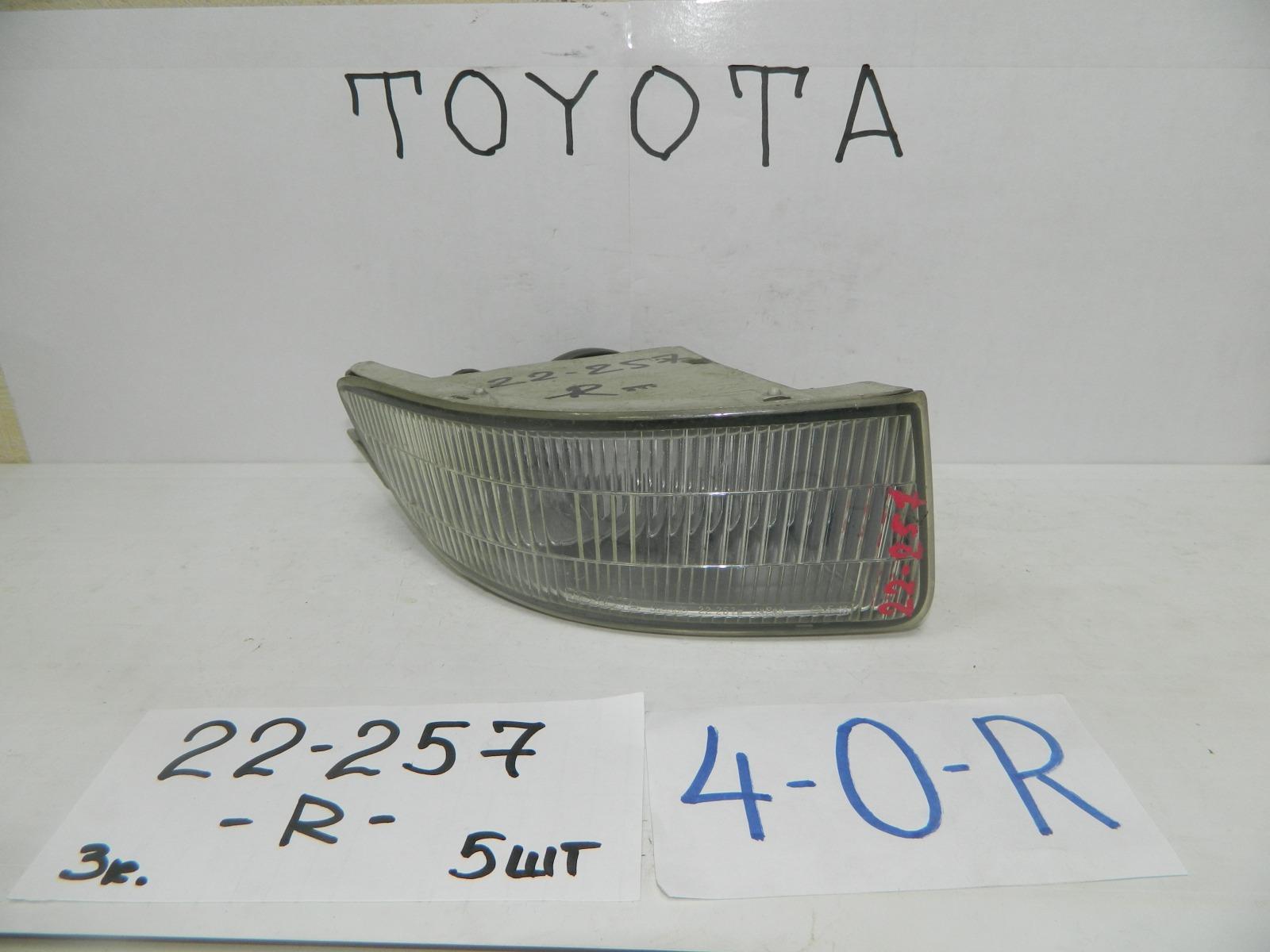 Фара противотуманная Toyota Chaser GX100 передняя правая (б/у)