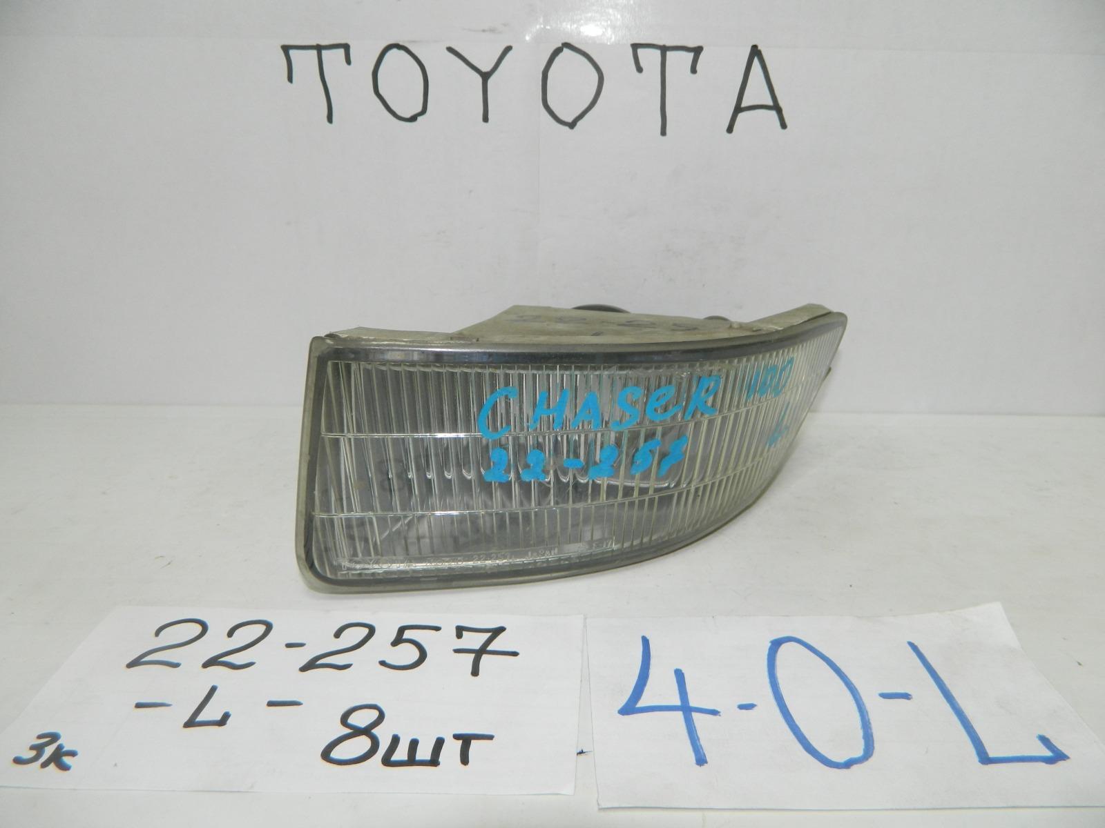 Фара противотуманная Toyota Chaser GX100 передняя левая (б/у)