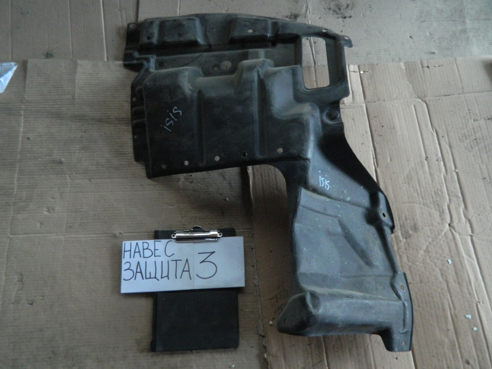 Защита двигателя Toyota Isis ANM10 левая (б/у)